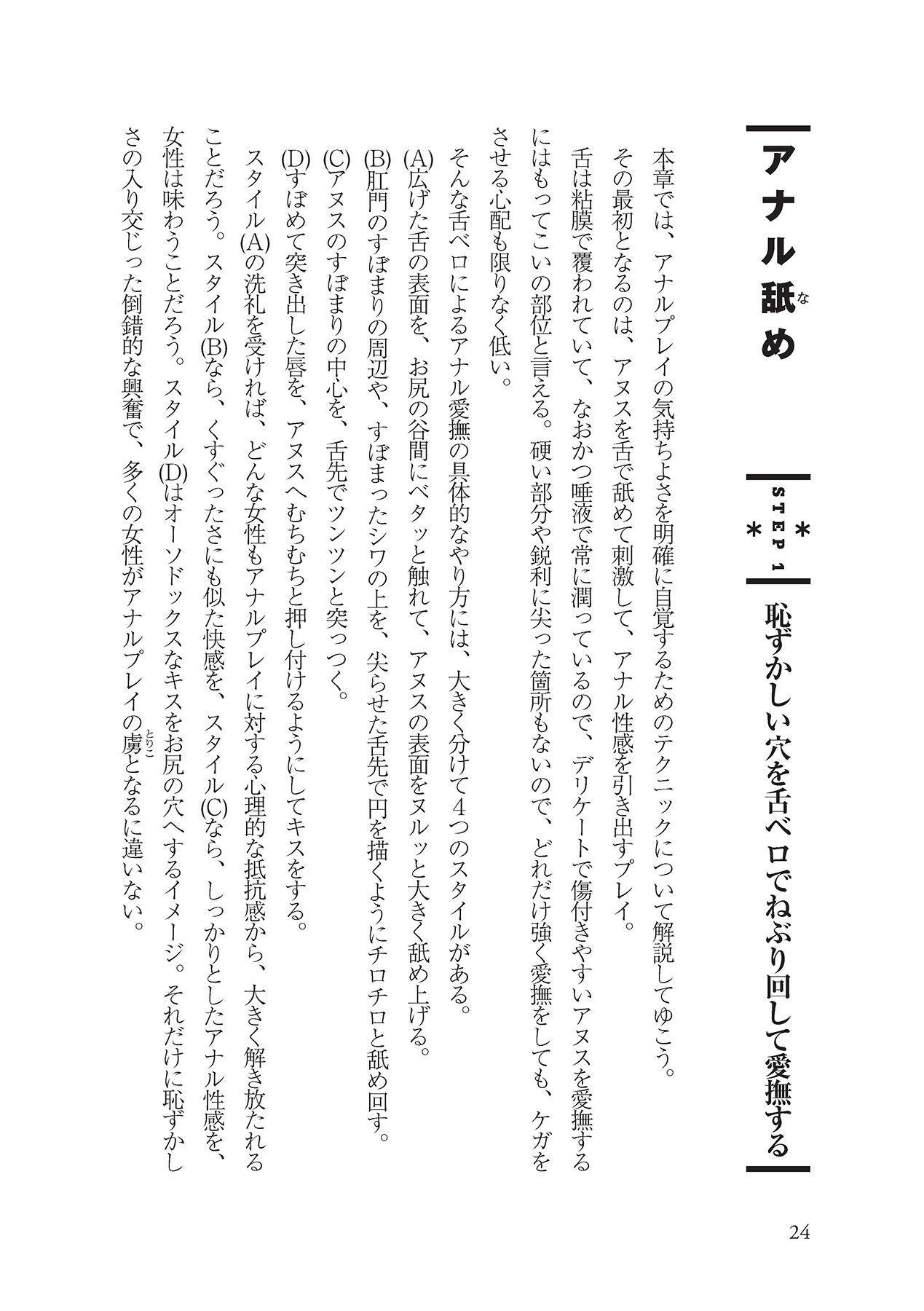 アナル性感開発・お尻エッチ 完全マニュアル 25