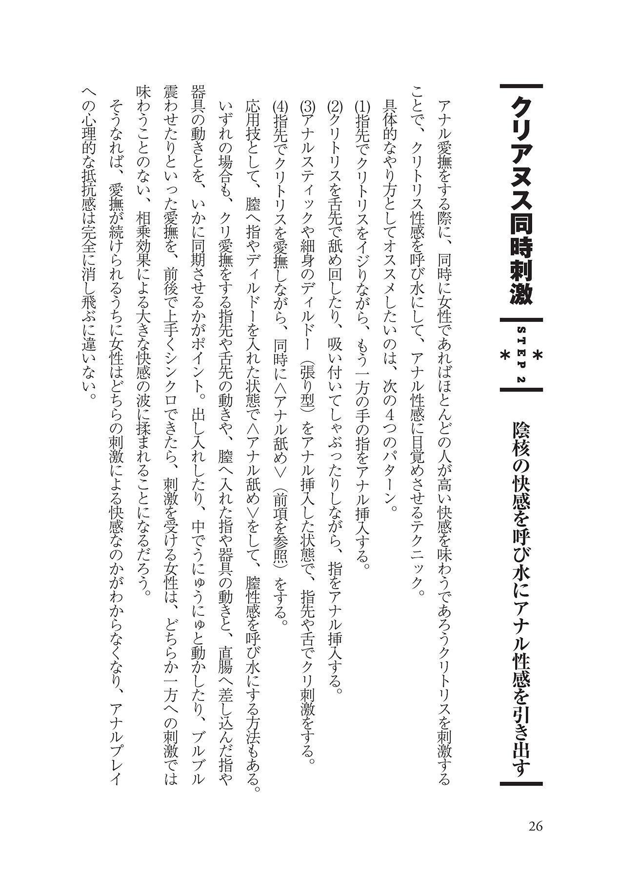 アナル性感開発・お尻エッチ 完全マニュアル 27