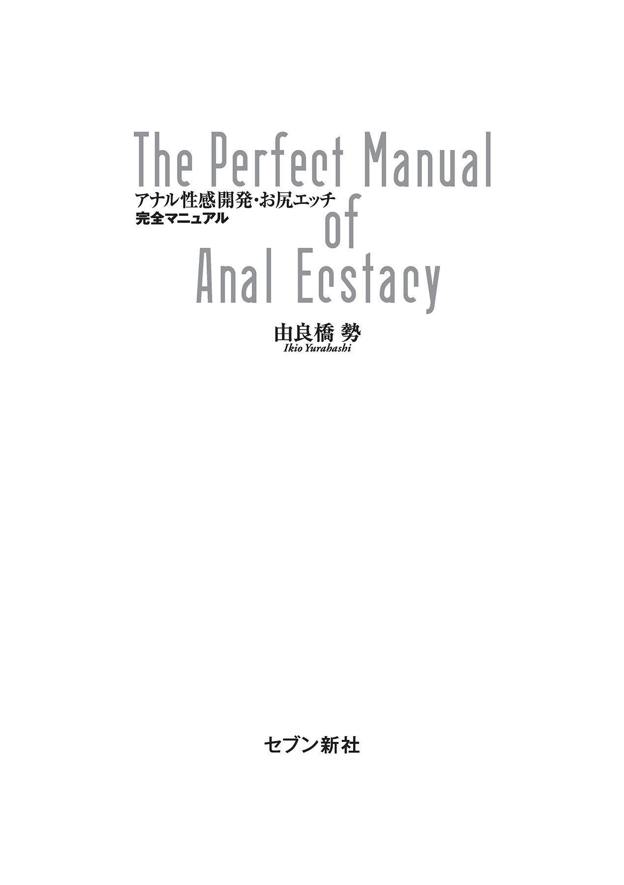 アナル性感開発・お尻エッチ 完全マニュアル 2