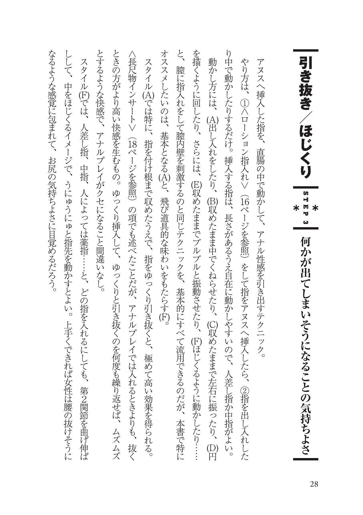 アナル性感開発・お尻エッチ 完全マニュアル 29