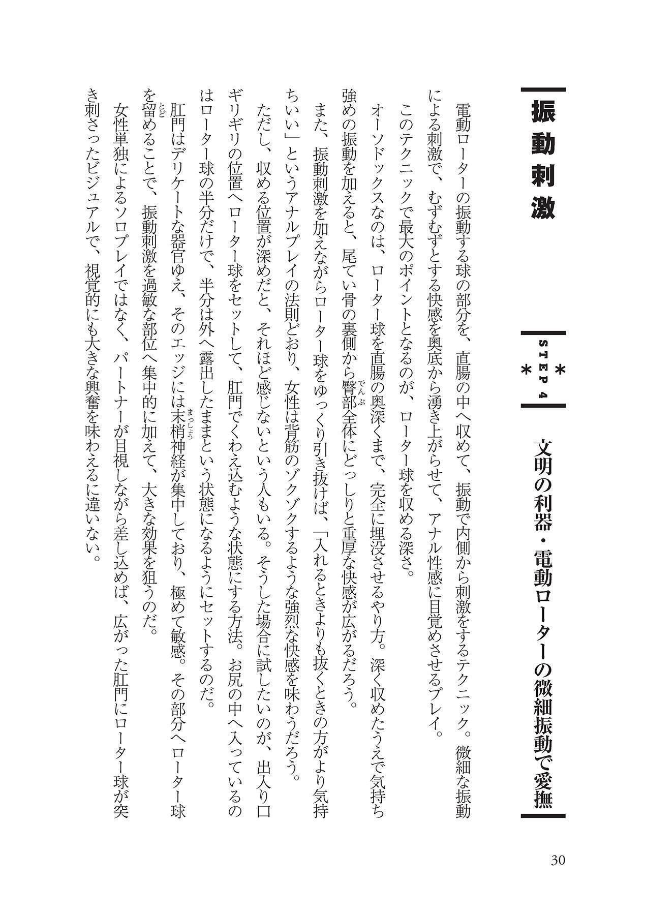 アナル性感開発・お尻エッチ 完全マニュアル 31