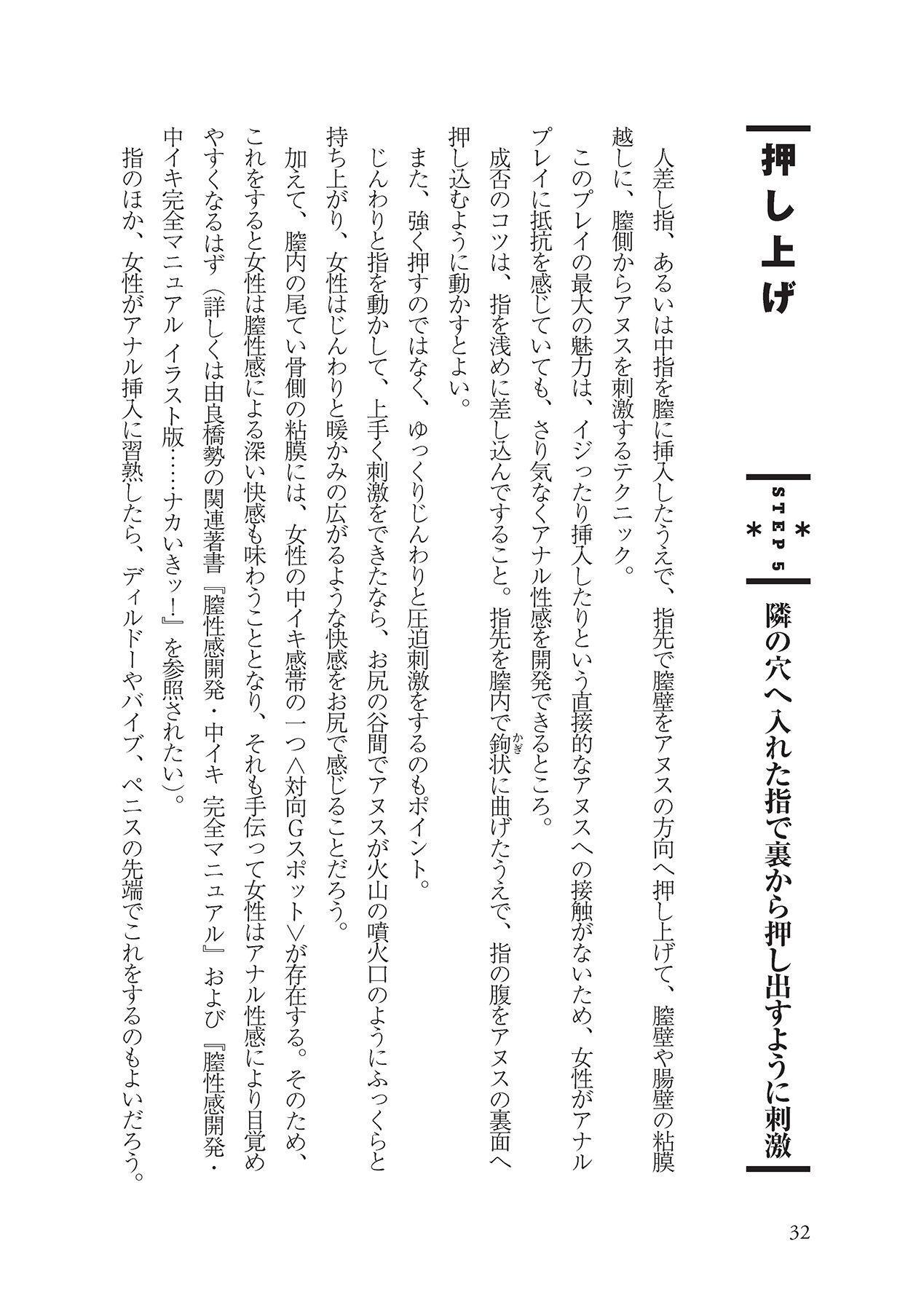 アナル性感開発・お尻エッチ 完全マニュアル 33