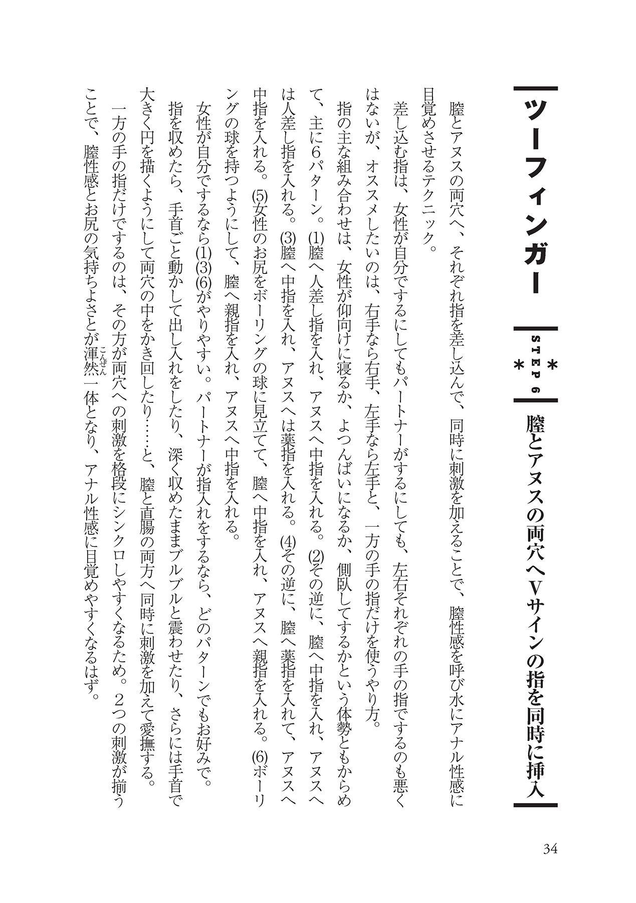 アナル性感開発・お尻エッチ 完全マニュアル 35