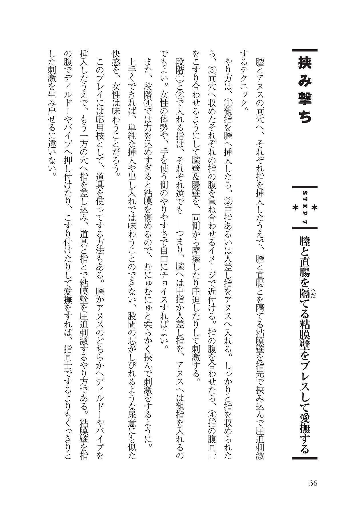 アナル性感開発・お尻エッチ 完全マニュアル 37