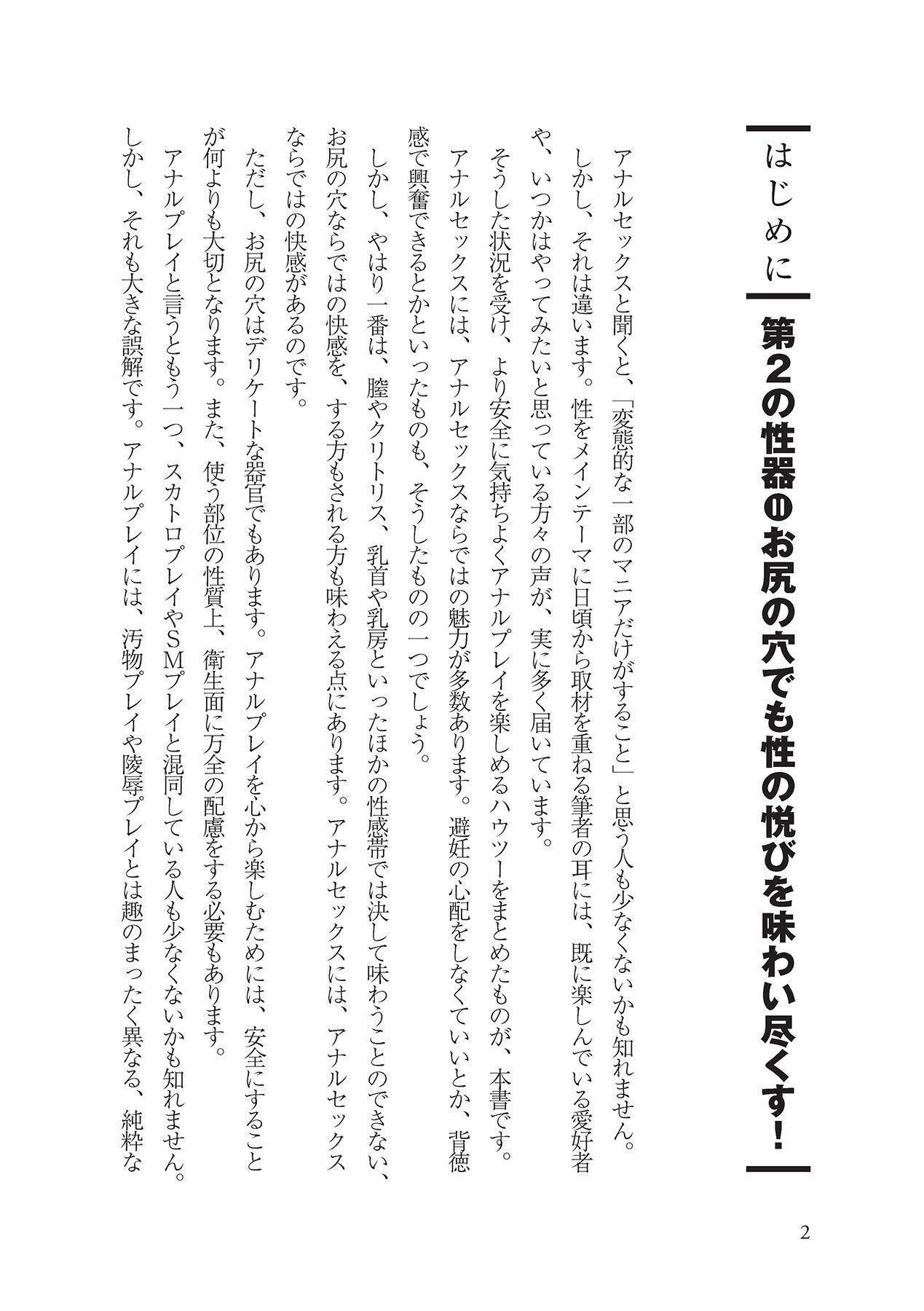 アナル性感開発・お尻エッチ 完全マニュアル 3