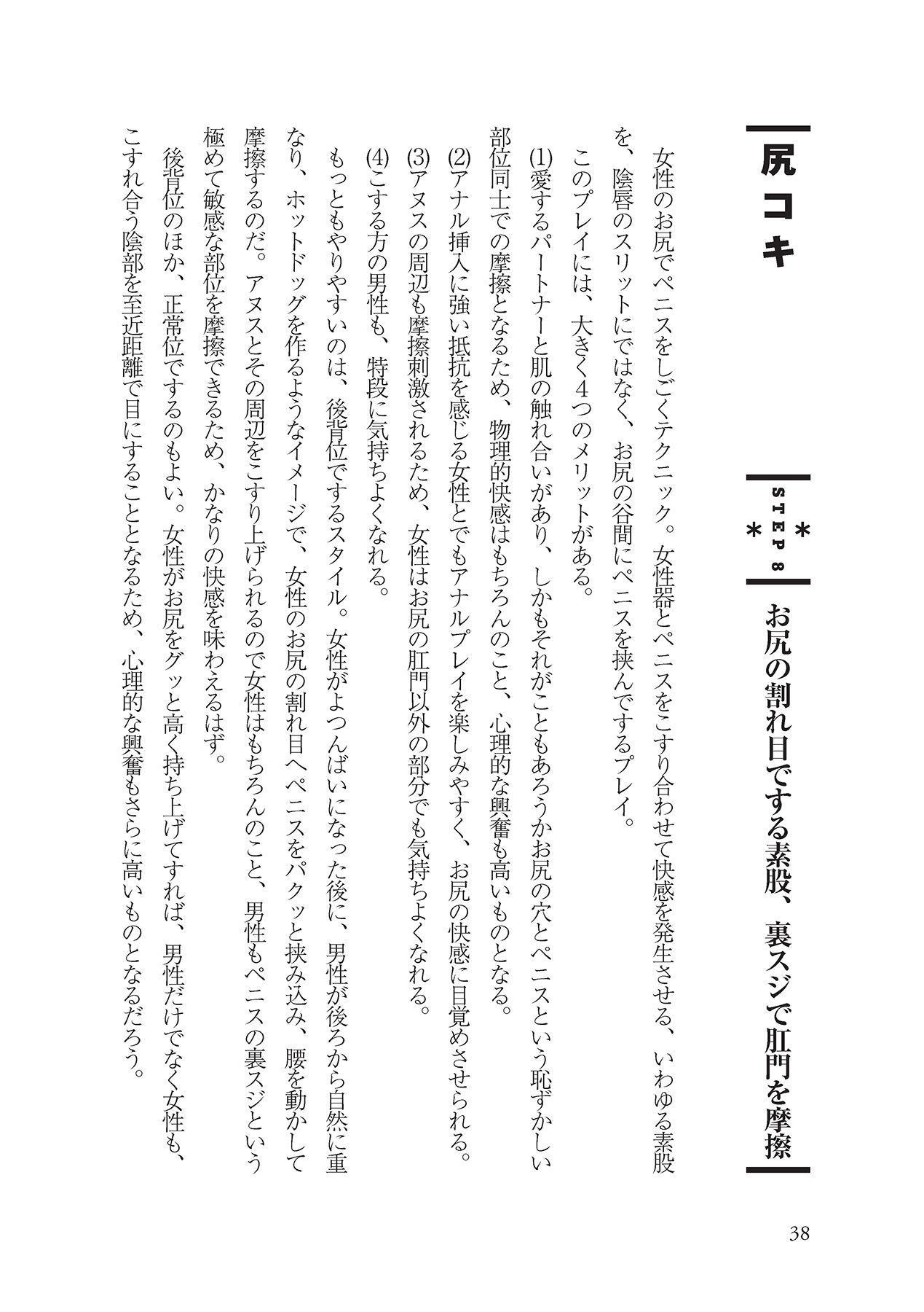 アナル性感開発・お尻エッチ 完全マニュアル 39