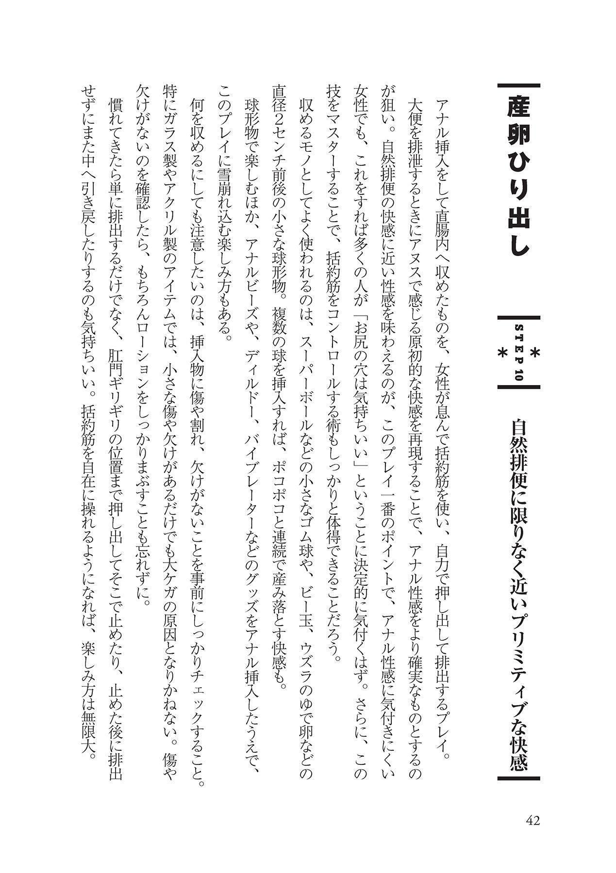 アナル性感開発・お尻エッチ 完全マニュアル 43