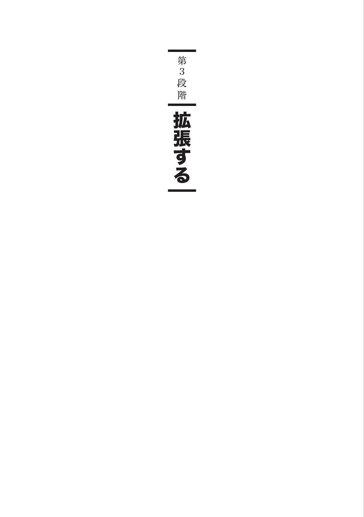 アナル性感開発・お尻エッチ 完全マニュアル 46
