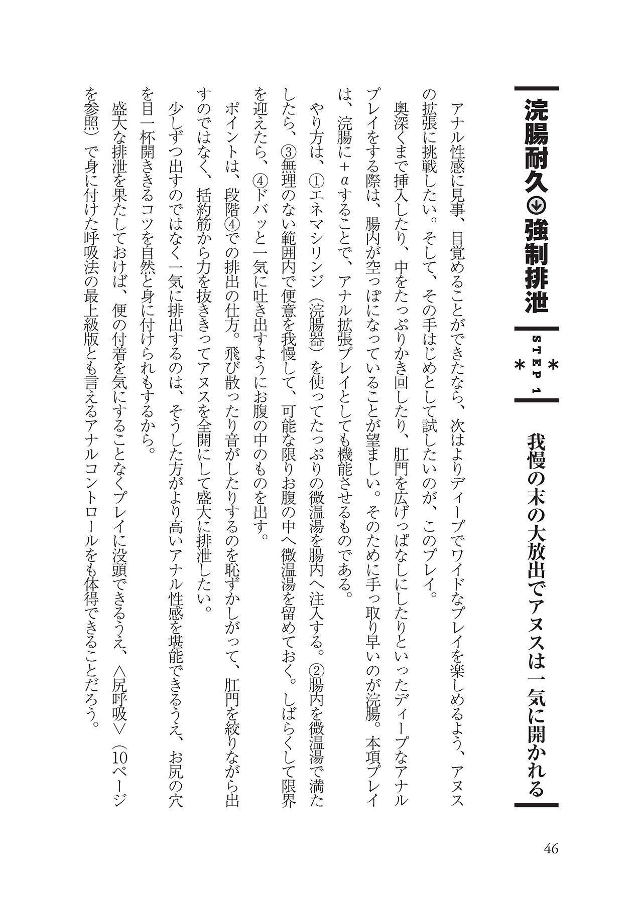 アナル性感開発・お尻エッチ 完全マニュアル 47