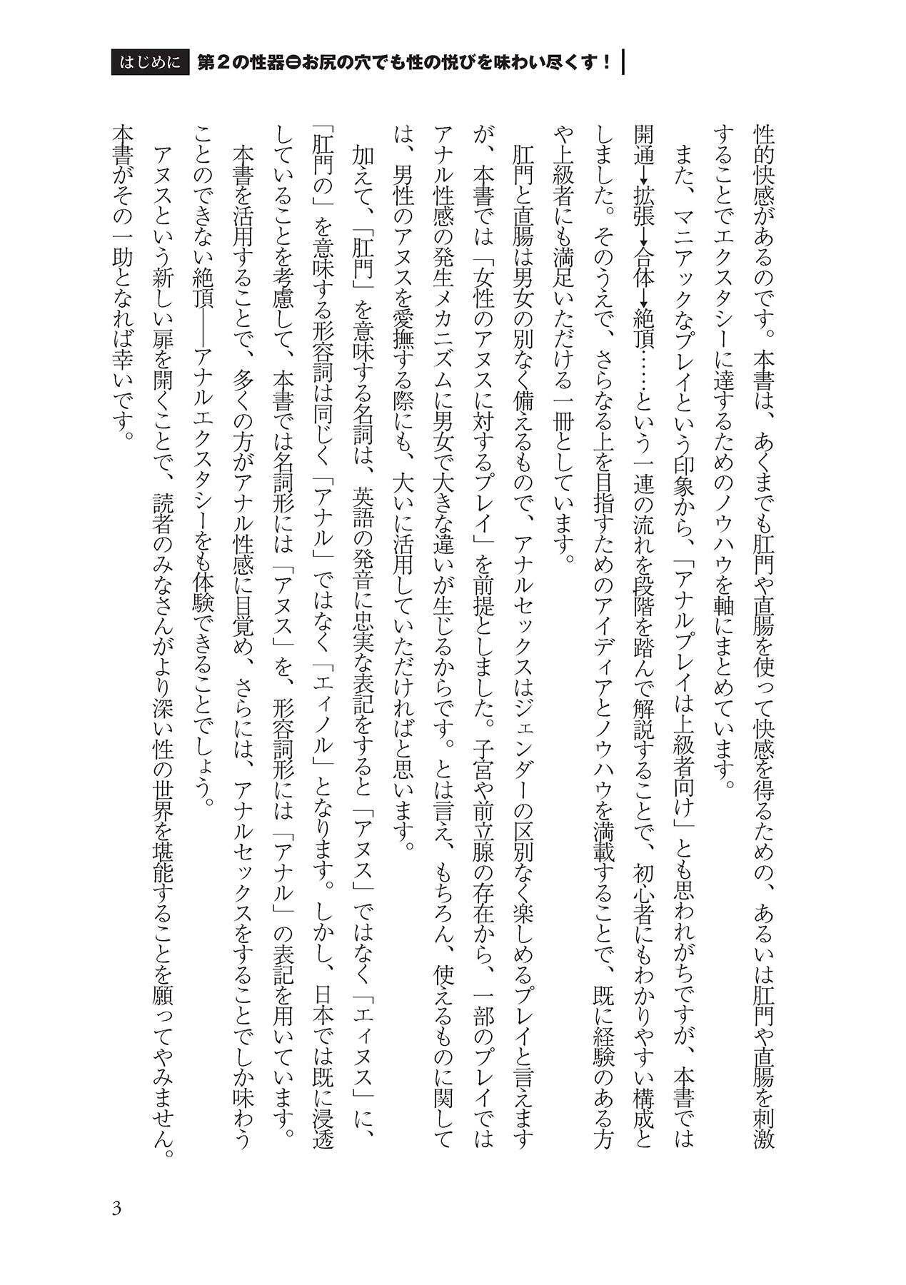 アナル性感開発・お尻エッチ 完全マニュアル 4