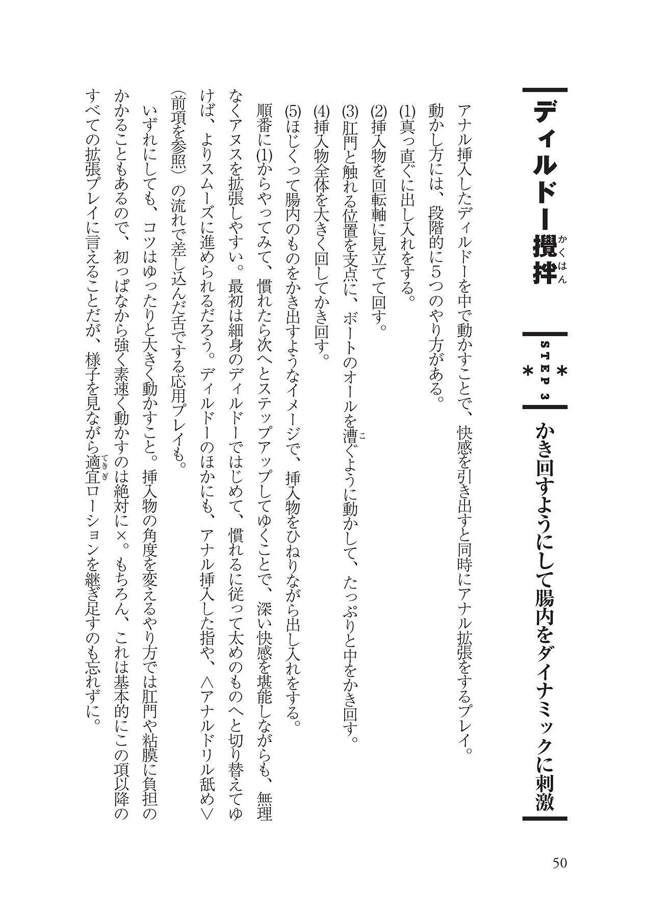 アナル性感開発・お尻エッチ 完全マニュアル 51