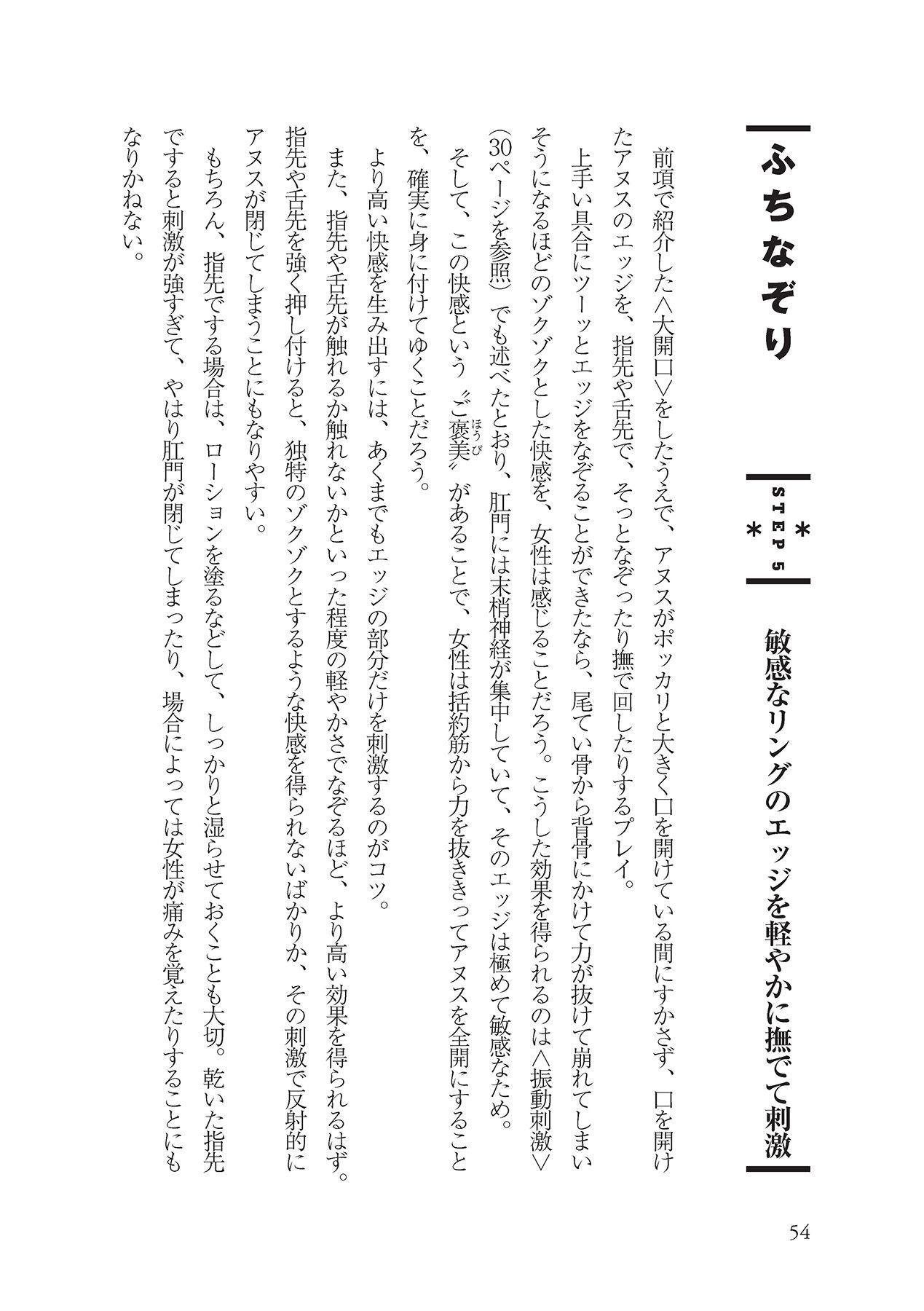 アナル性感開発・お尻エッチ 完全マニュアル 55