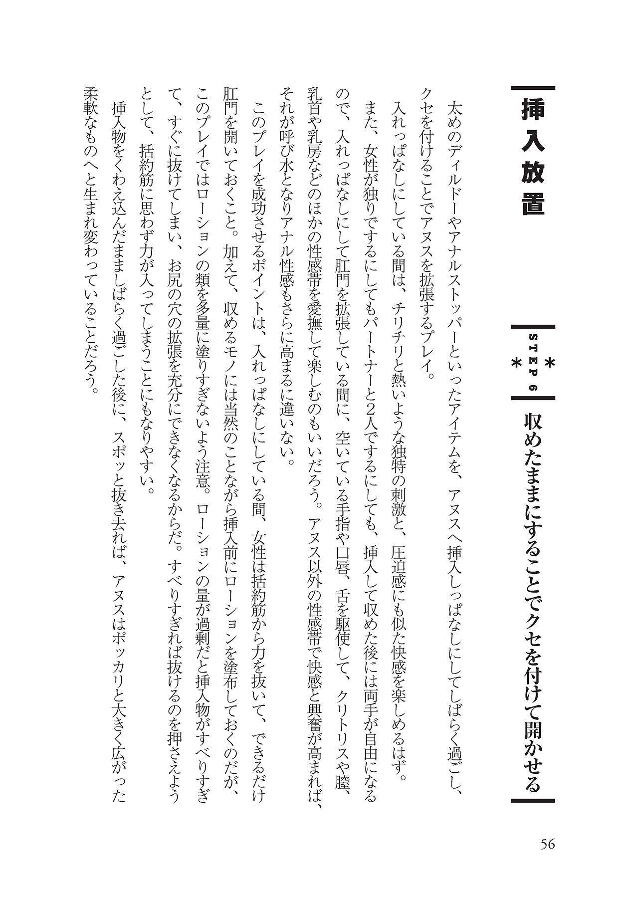 アナル性感開発・お尻エッチ 完全マニュアル 57