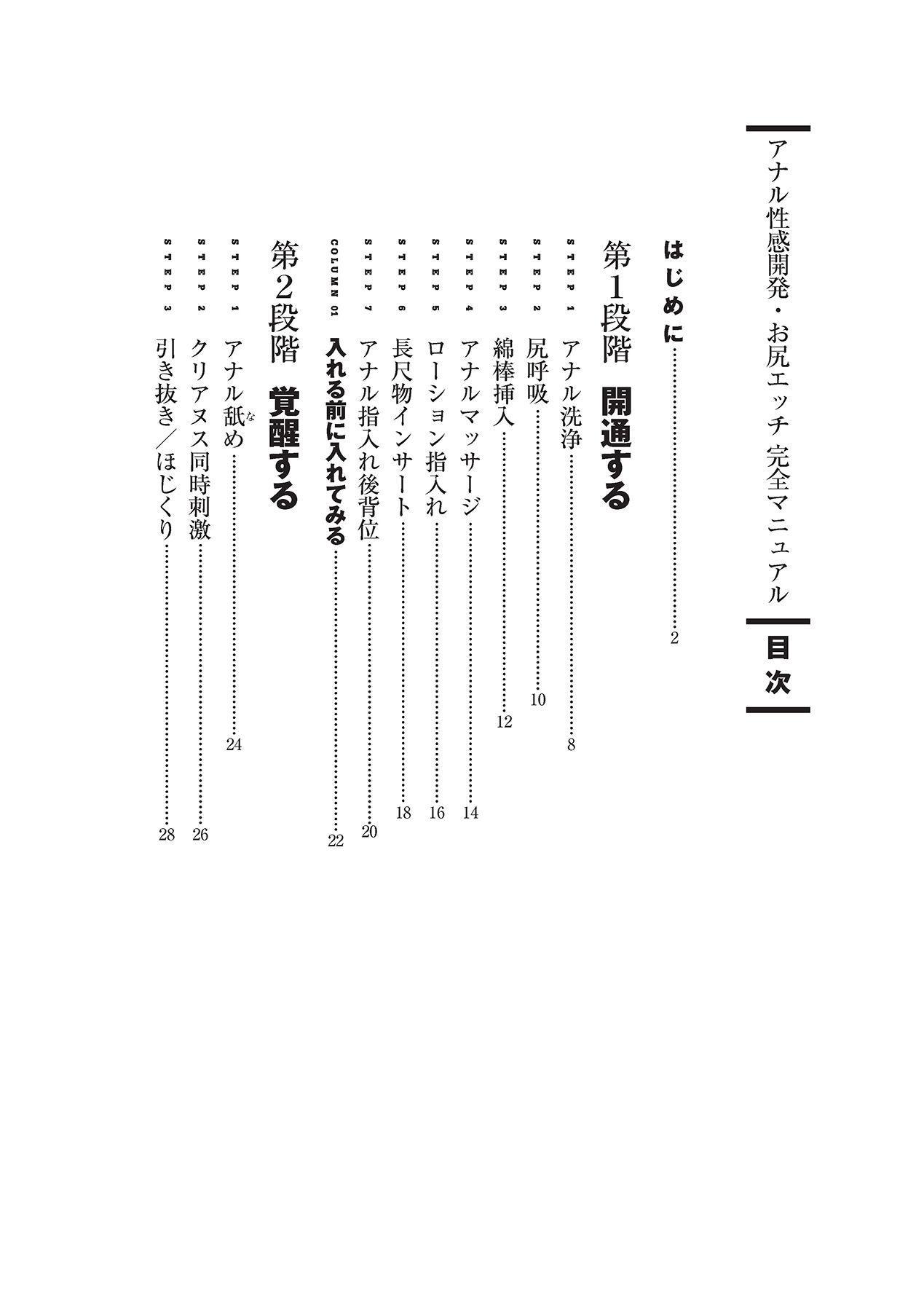 アナル性感開発・お尻エッチ 完全マニュアル 5