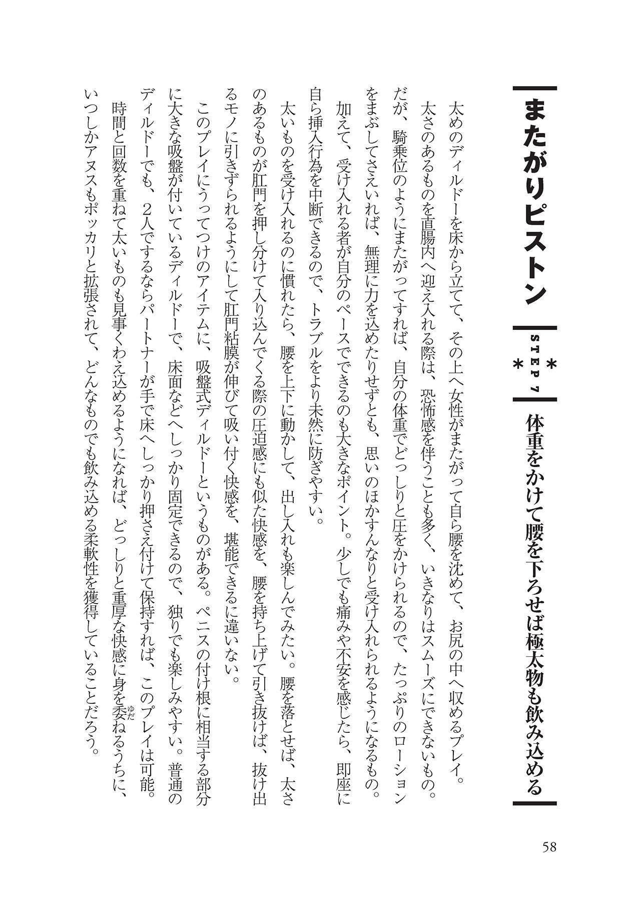 アナル性感開発・お尻エッチ 完全マニュアル 59