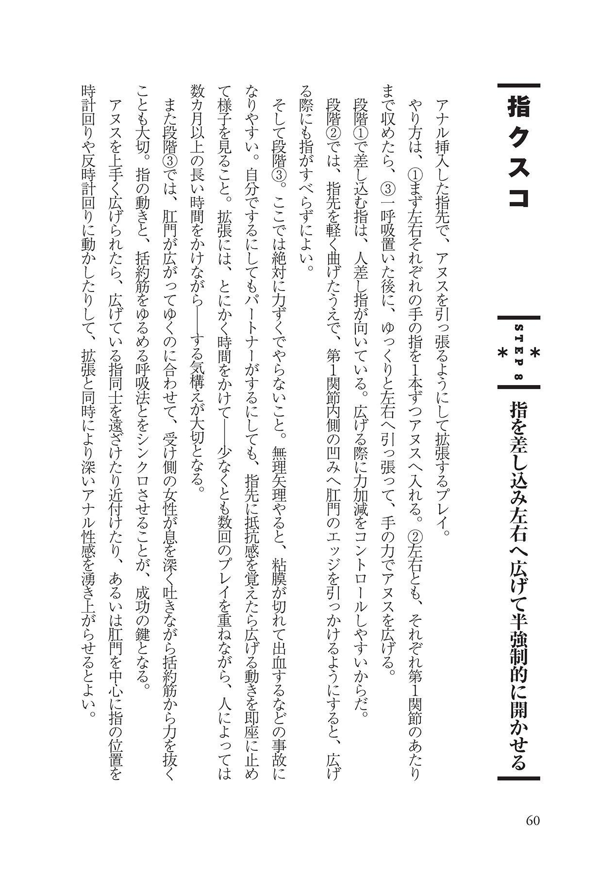 アナル性感開発・お尻エッチ 完全マニュアル 61