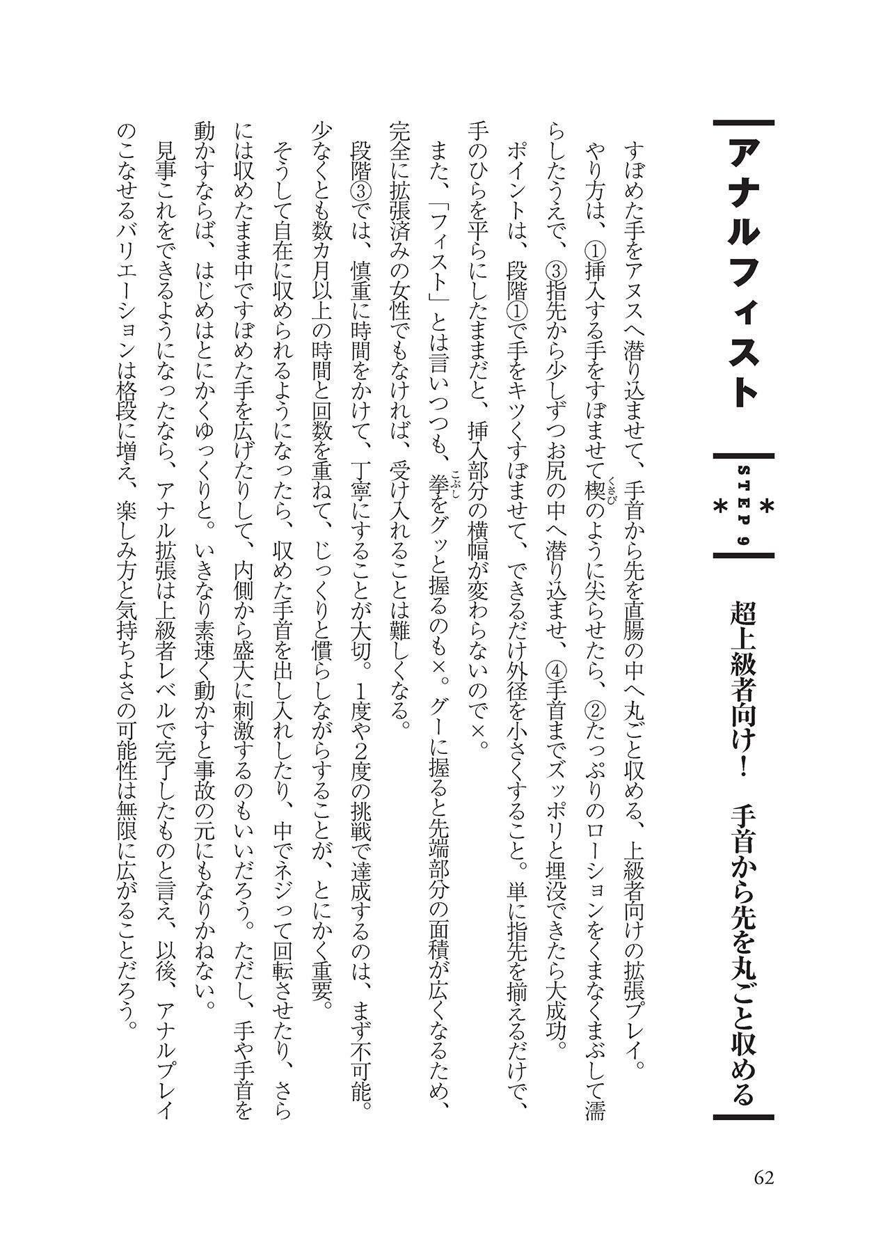 アナル性感開発・お尻エッチ 完全マニュアル 63