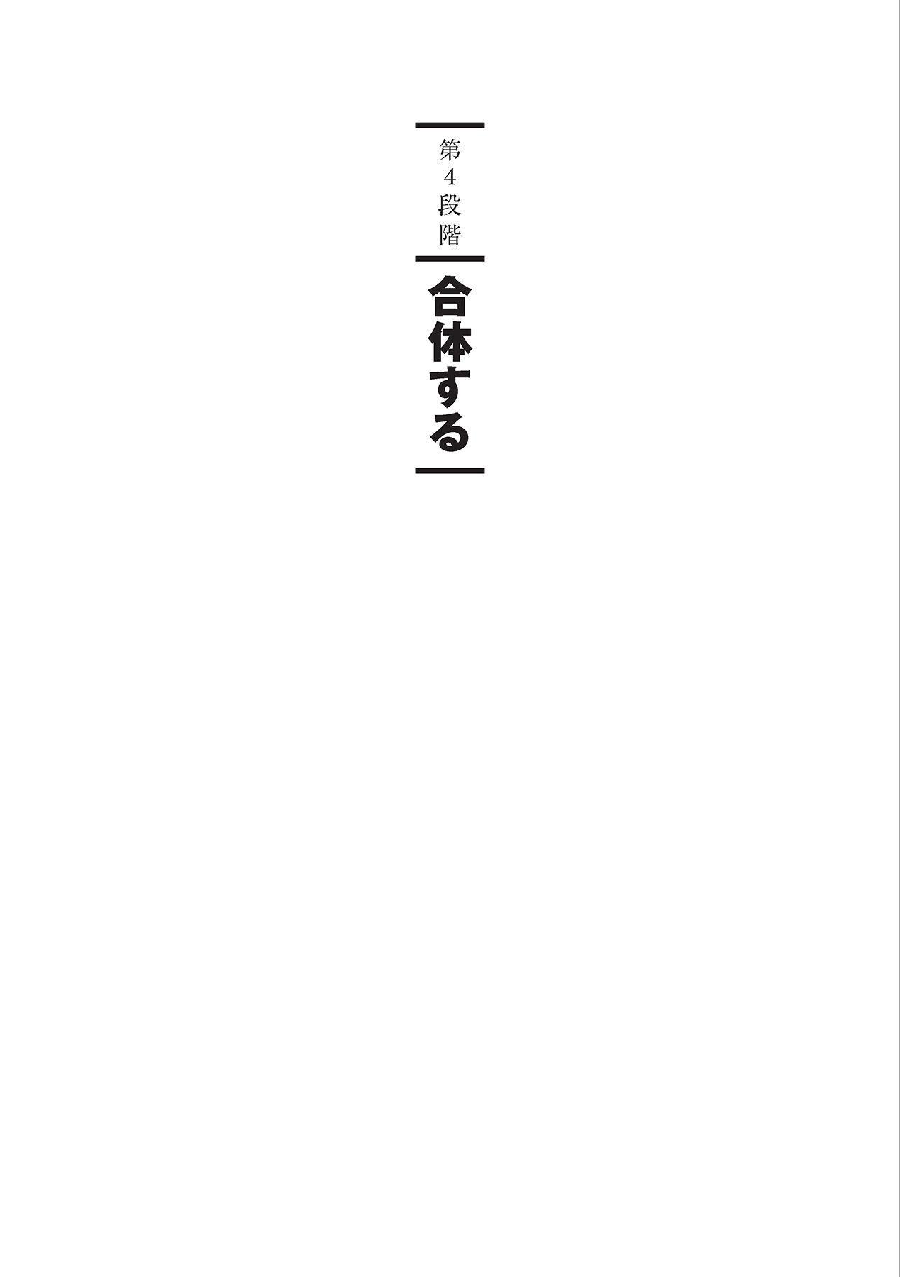 アナル性感開発・お尻エッチ 完全マニュアル 66
