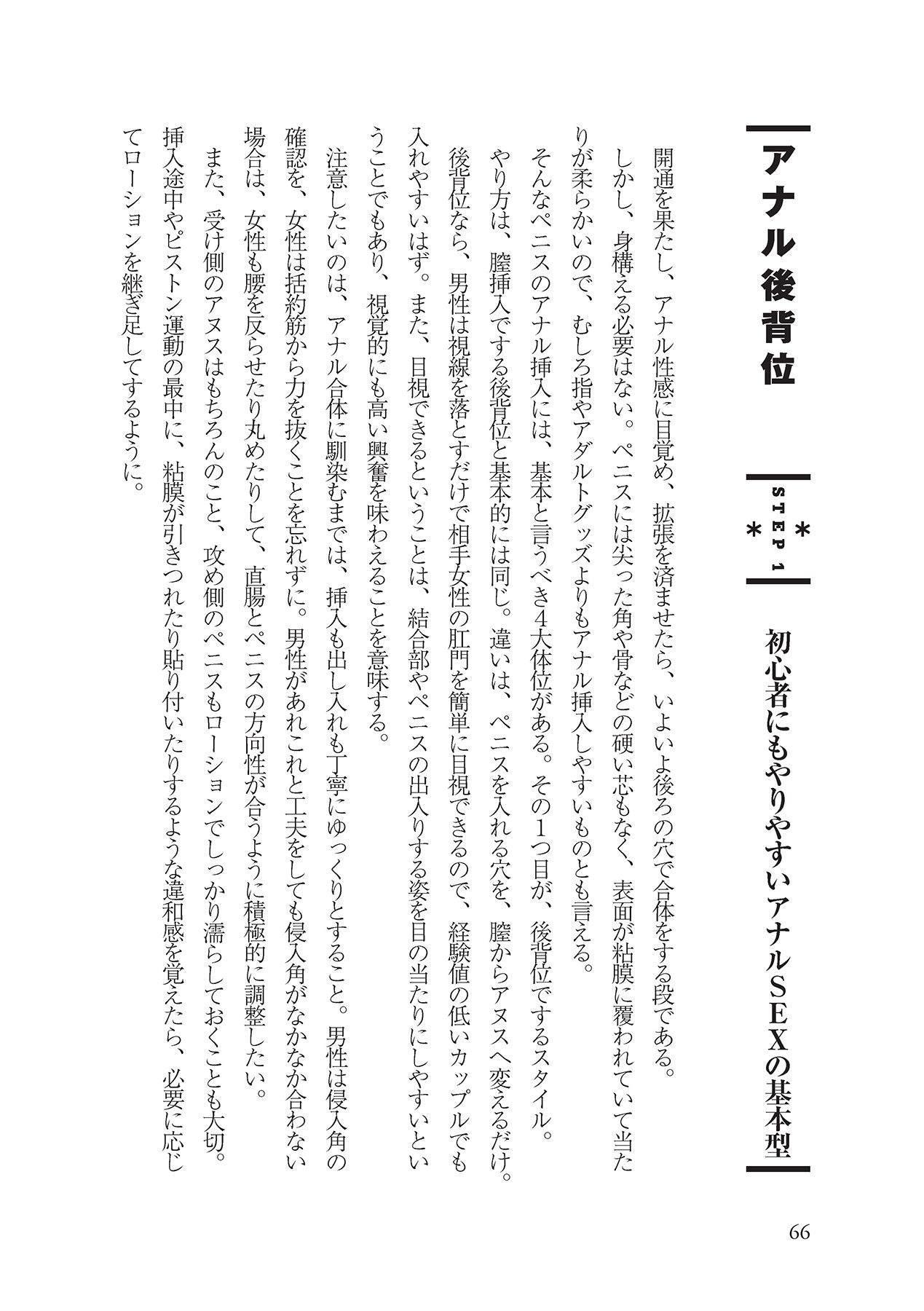 アナル性感開発・お尻エッチ 完全マニュアル 67