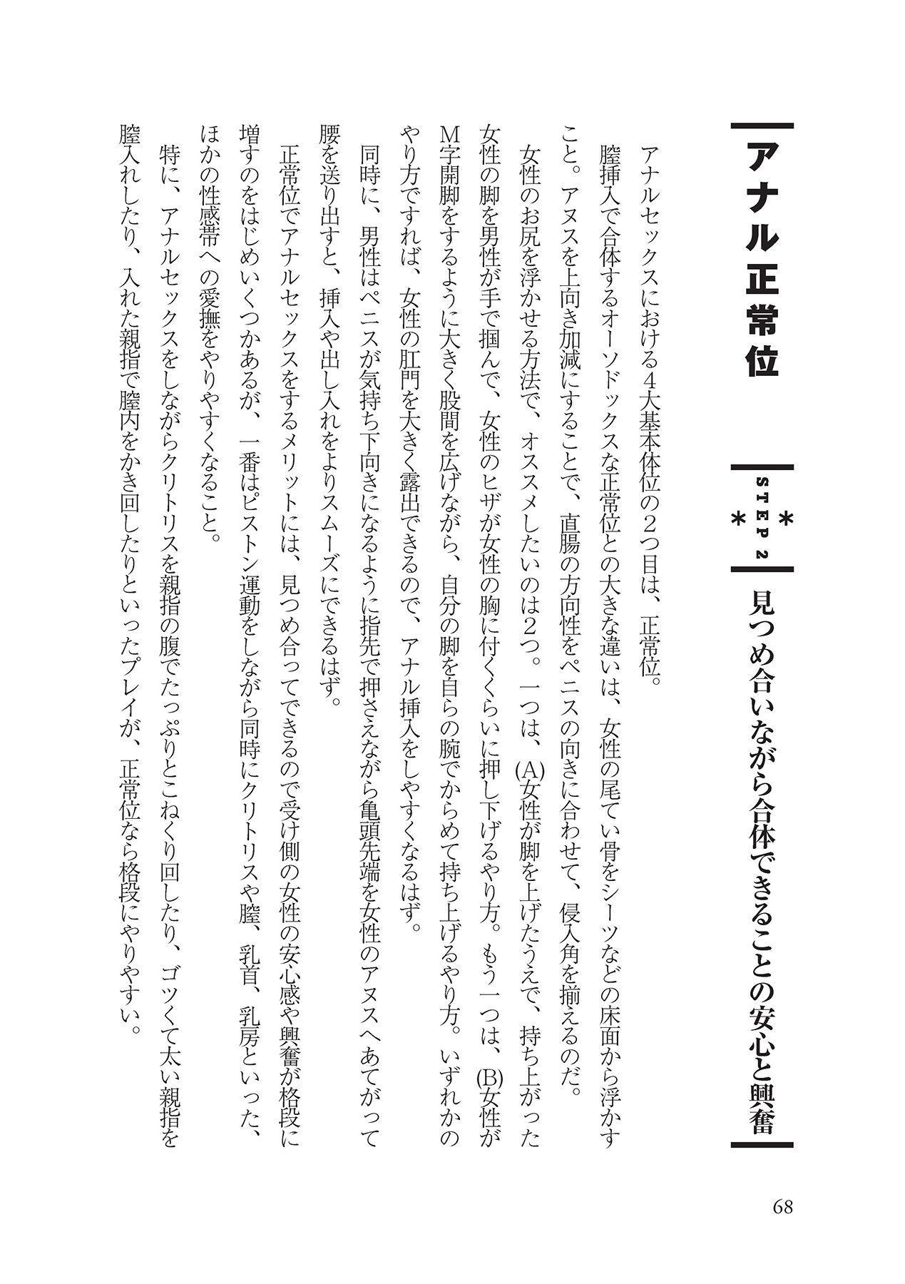 アナル性感開発・お尻エッチ 完全マニュアル 69