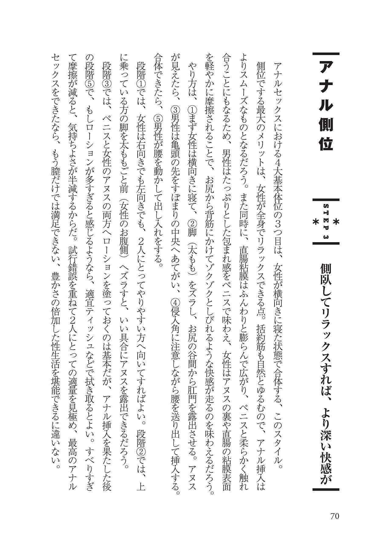 アナル性感開発・お尻エッチ 完全マニュアル 71