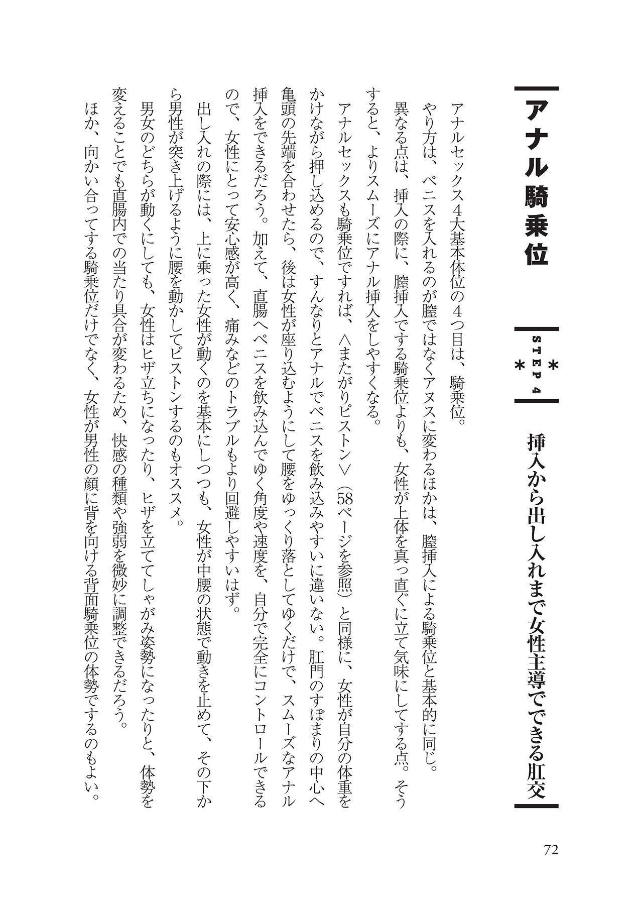 アナル性感開発・お尻エッチ 完全マニュアル 73
