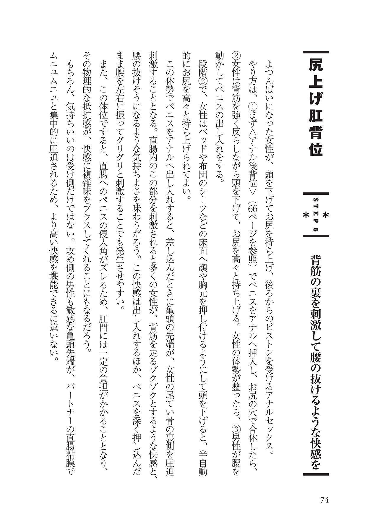 アナル性感開発・お尻エッチ 完全マニュアル 75
