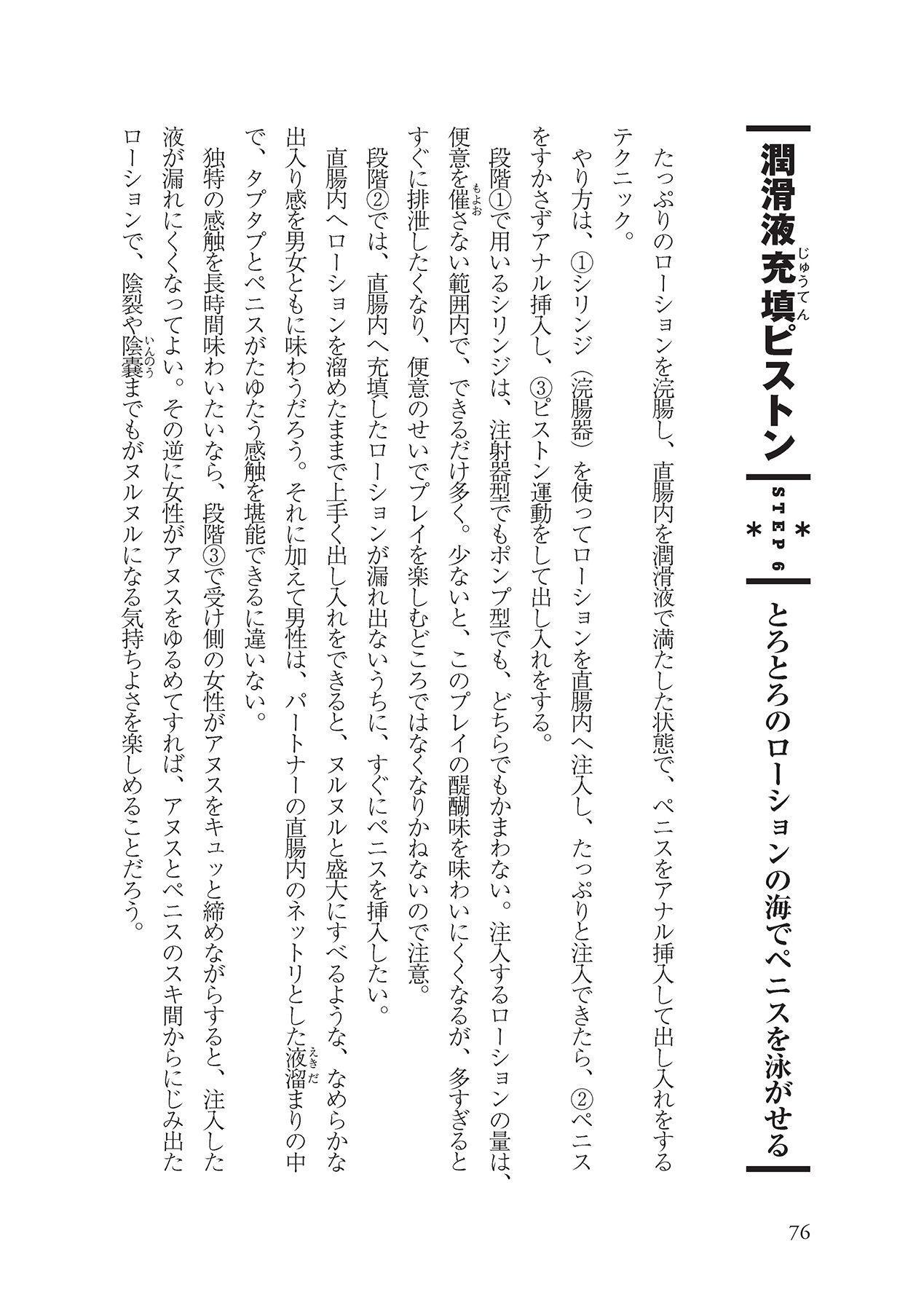 アナル性感開発・お尻エッチ 完全マニュアル 77