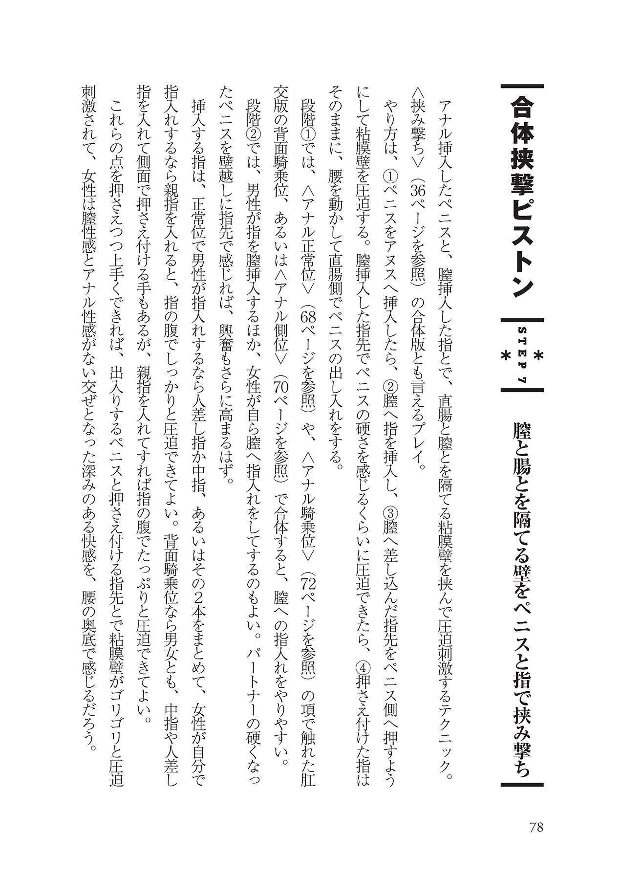 アナル性感開発・お尻エッチ 完全マニュアル 79