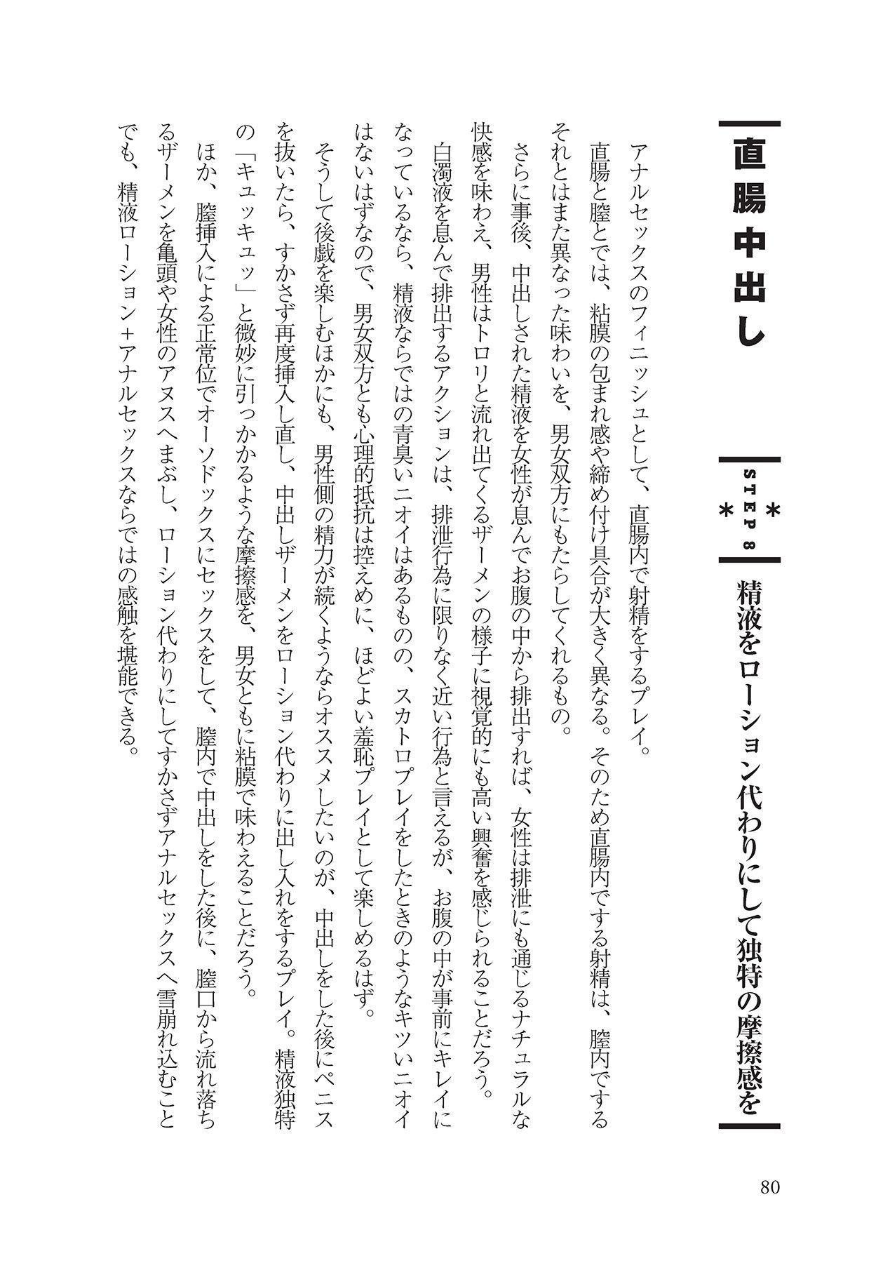 アナル性感開発・お尻エッチ 完全マニュアル 81