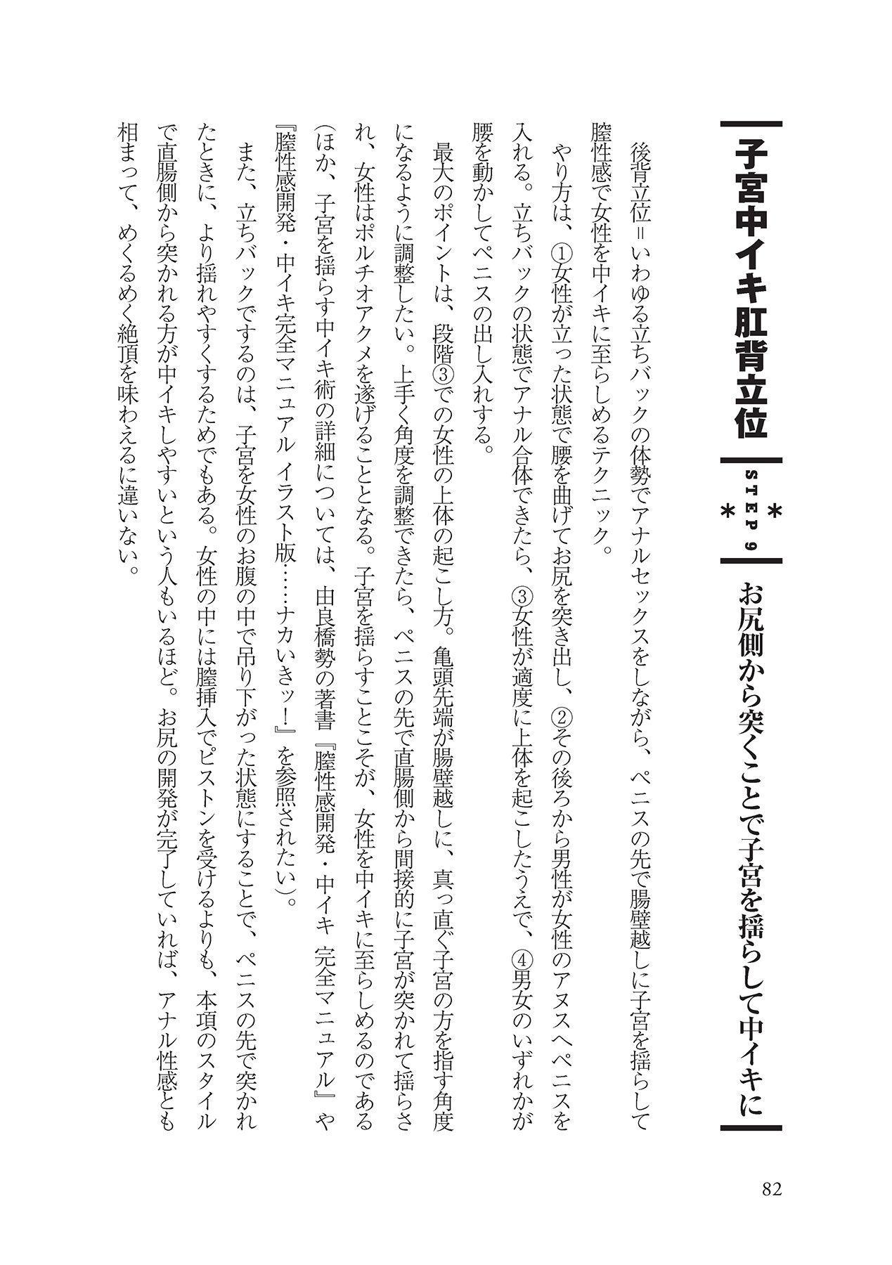 アナル性感開発・お尻エッチ 完全マニュアル 83