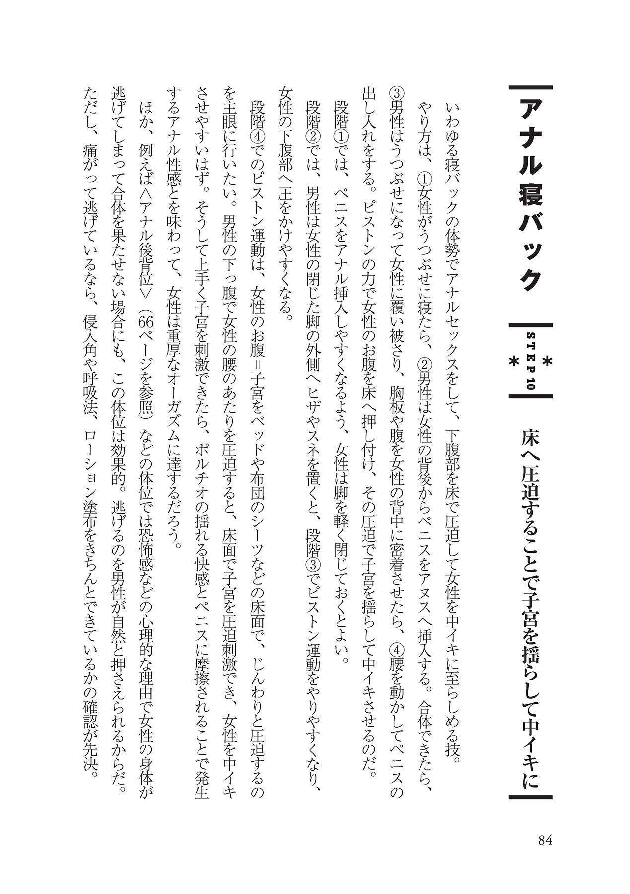 アナル性感開発・お尻エッチ 完全マニュアル 85