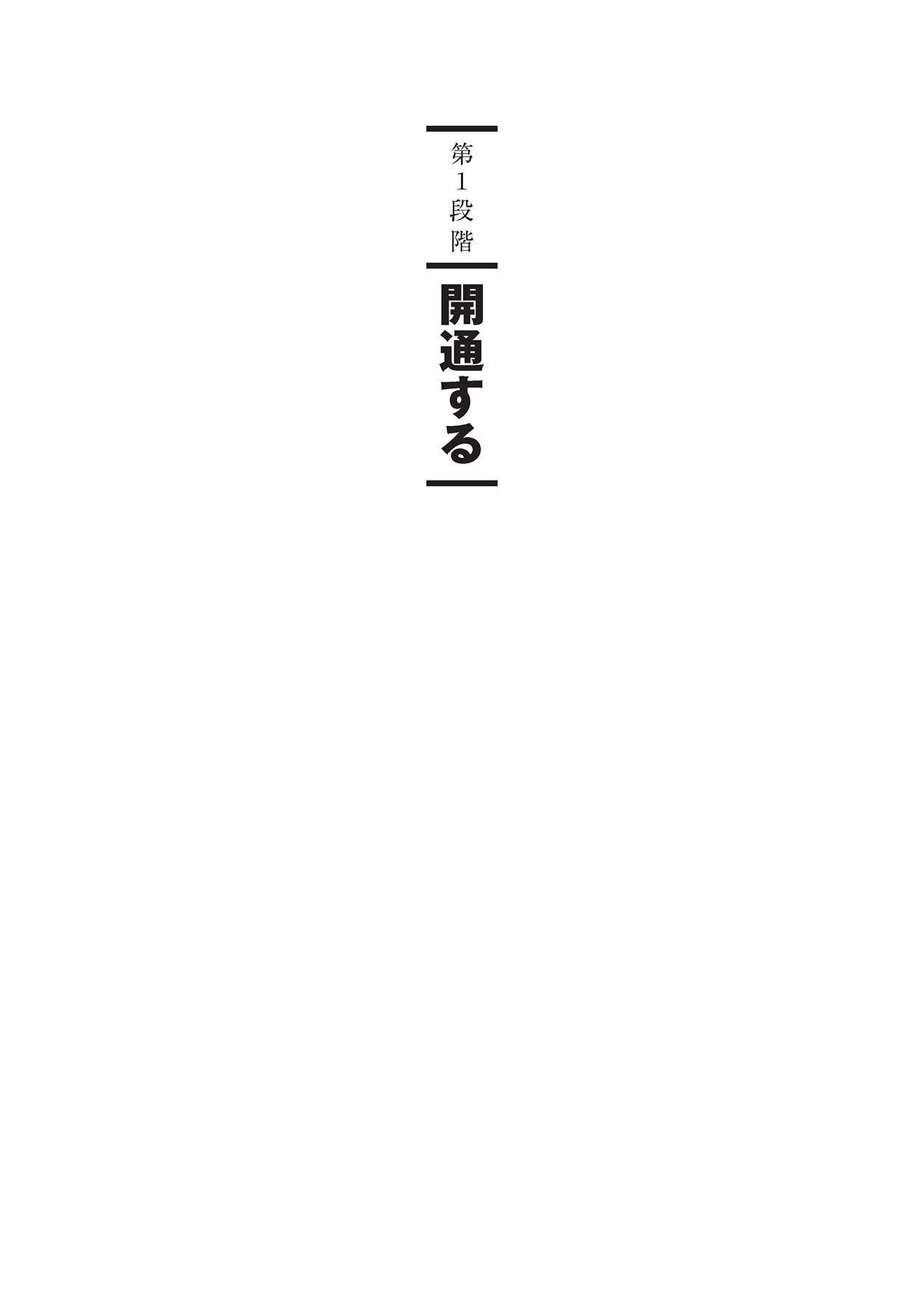 アナル性感開発・お尻エッチ 完全マニュアル 8