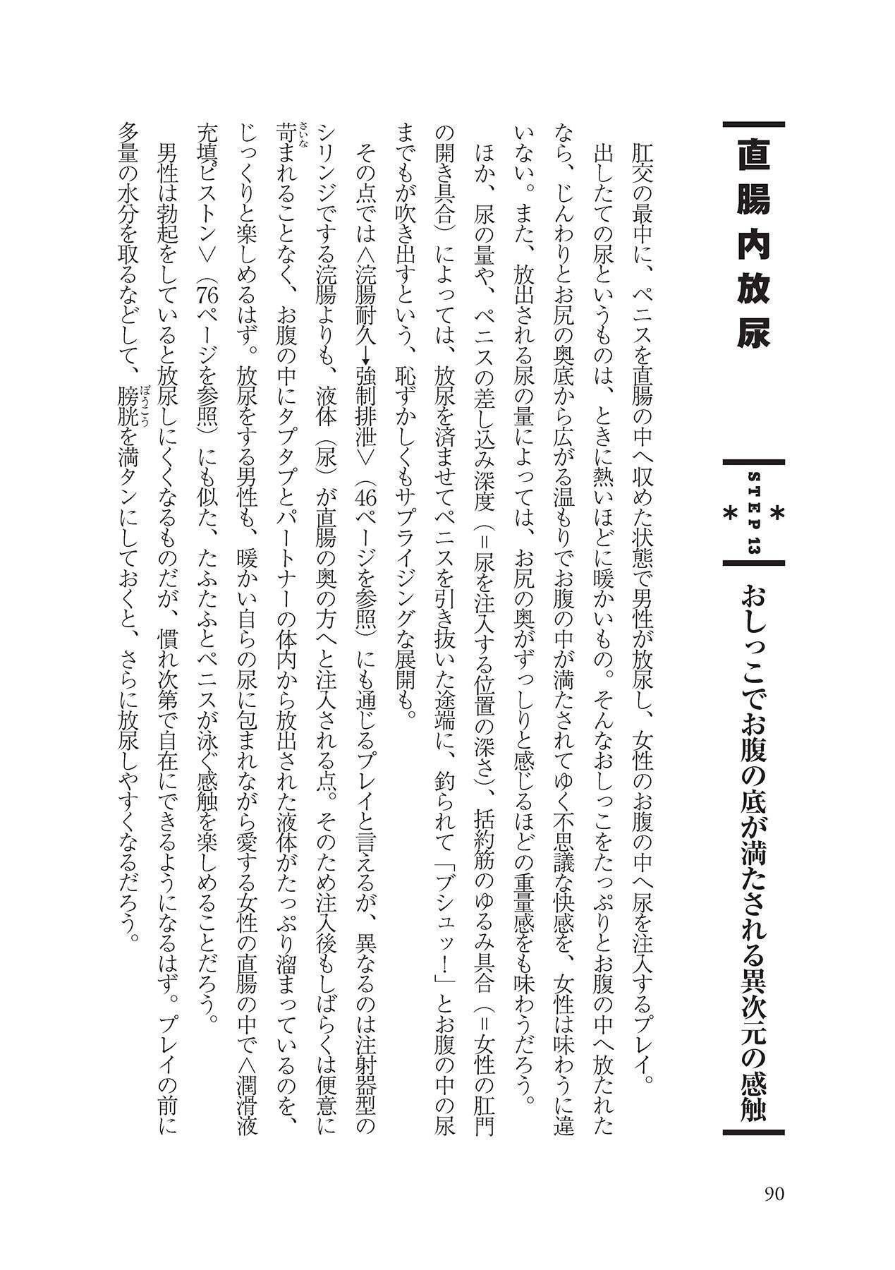 アナル性感開発・お尻エッチ 完全マニュアル 91