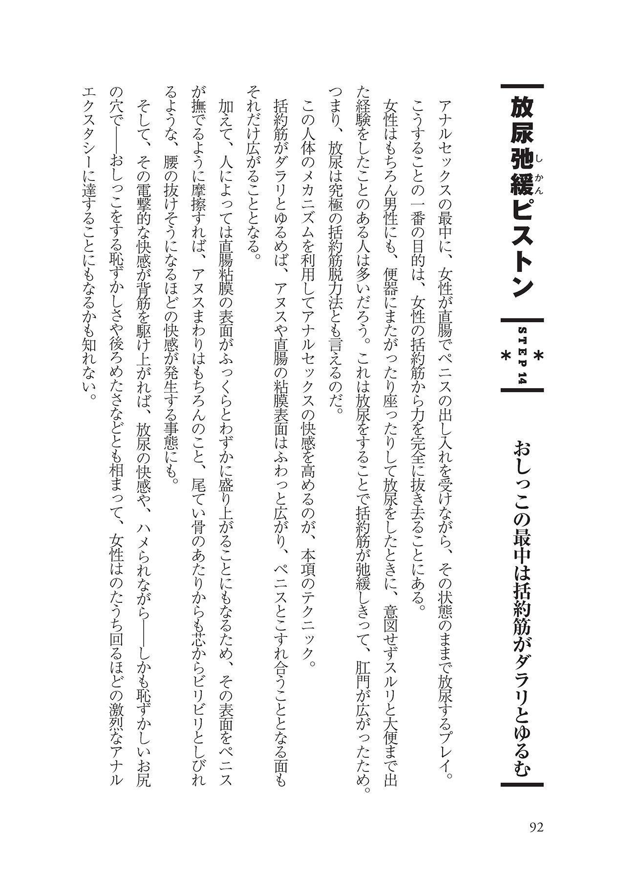 アナル性感開発・お尻エッチ 完全マニュアル 93