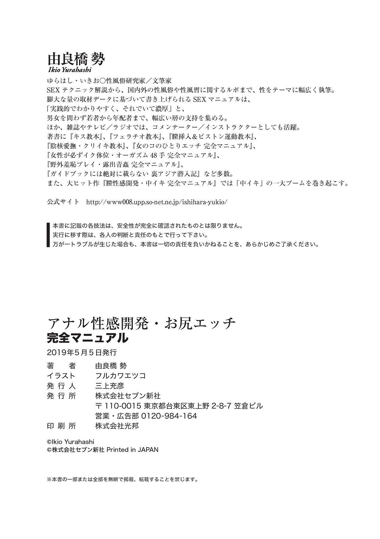 アナル性感開発・お尻エッチ 完全マニュアル 96