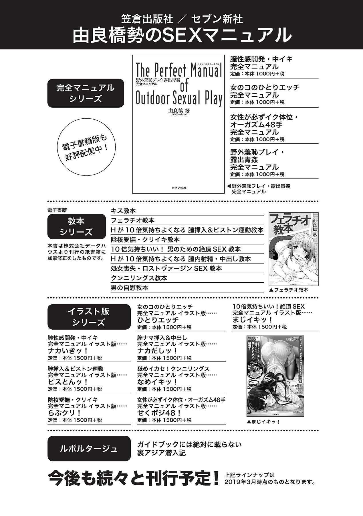 アナル性感開発・お尻エッチ 完全マニュアル 97