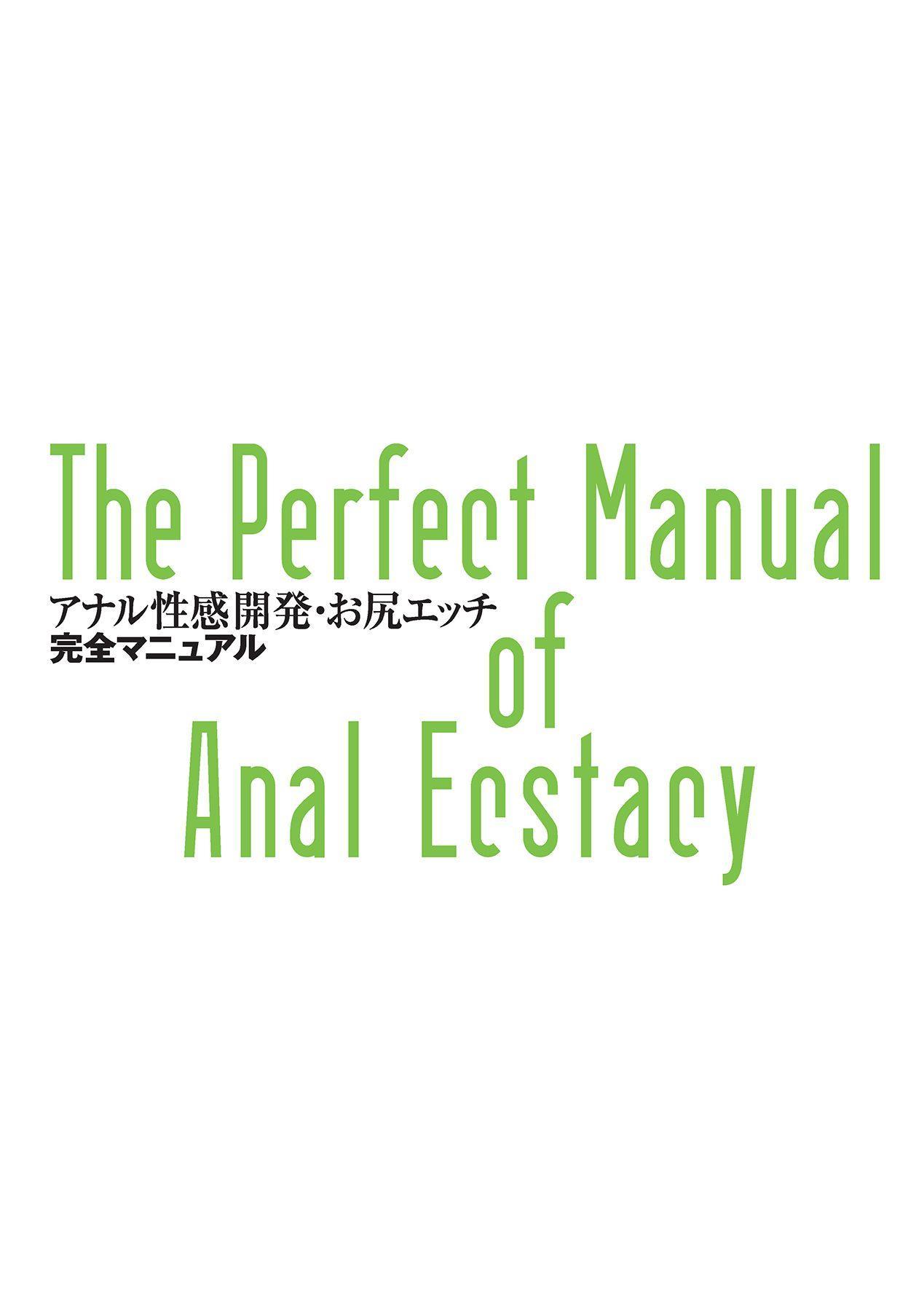 アナル性感開発・お尻エッチ 完全マニュアル 98