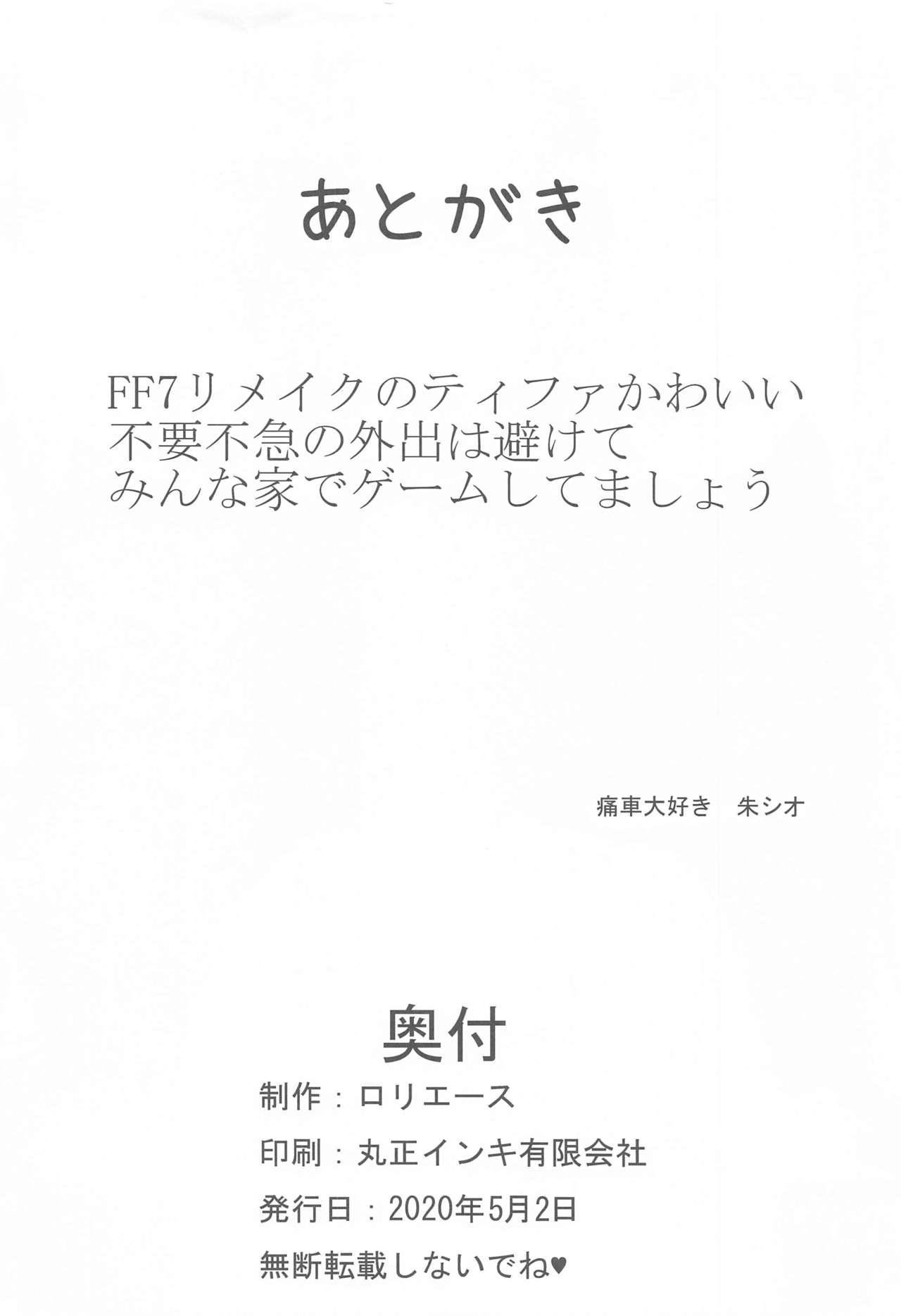 Arisu-chan no Erohon 12