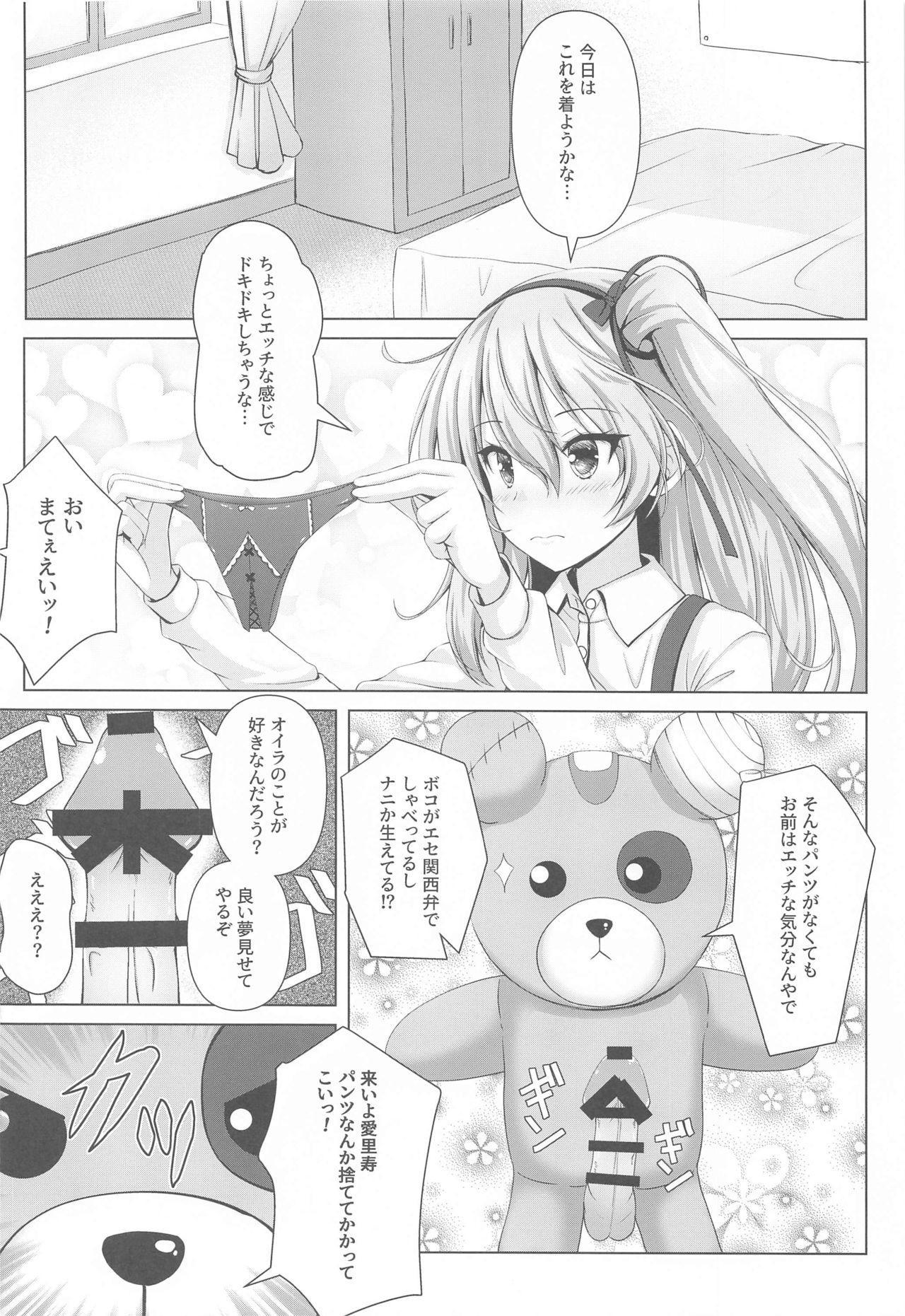Arisu-chan no Erohon 2