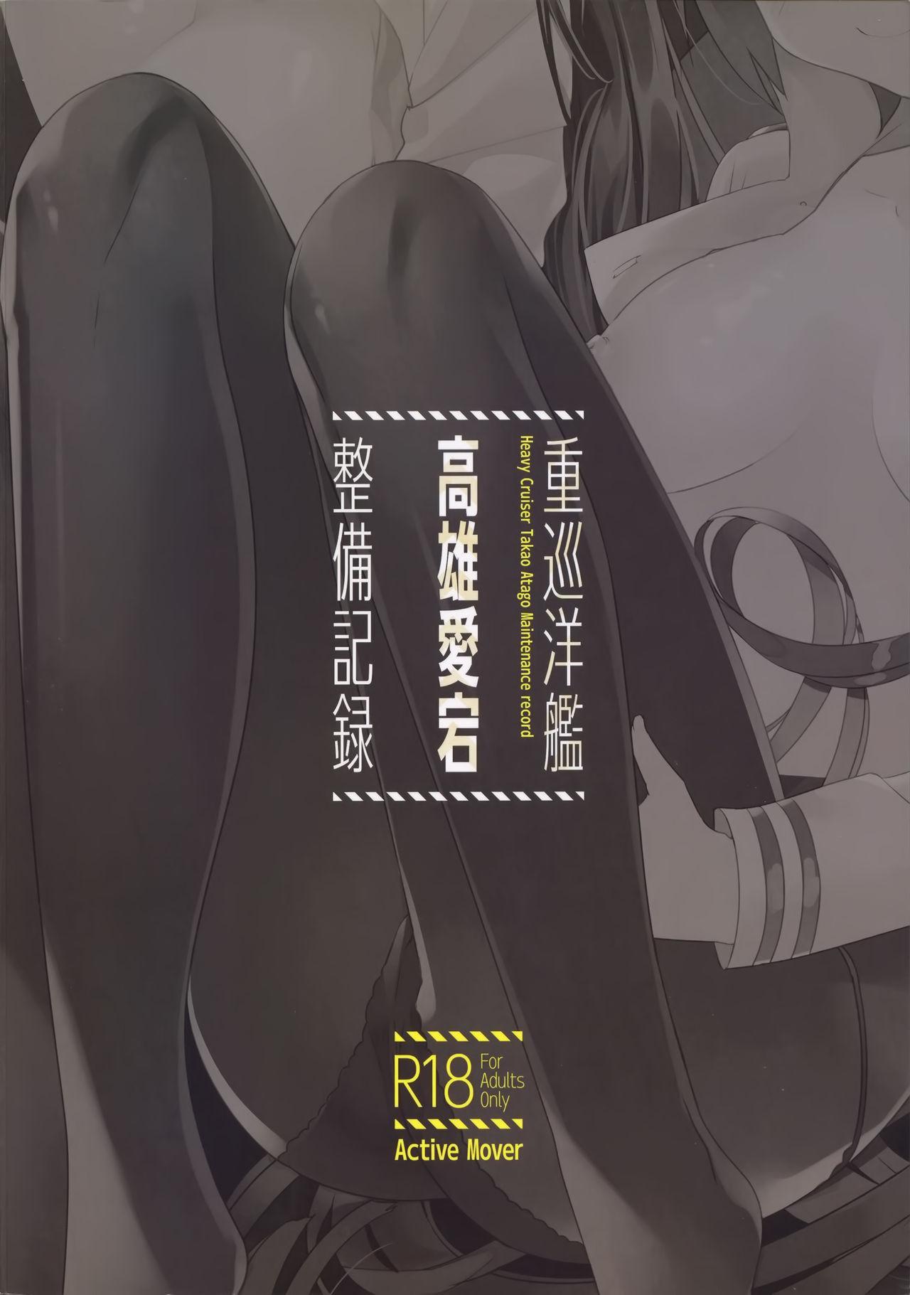 Juujunyoukan Takao Atago Seibi Kiroku 13