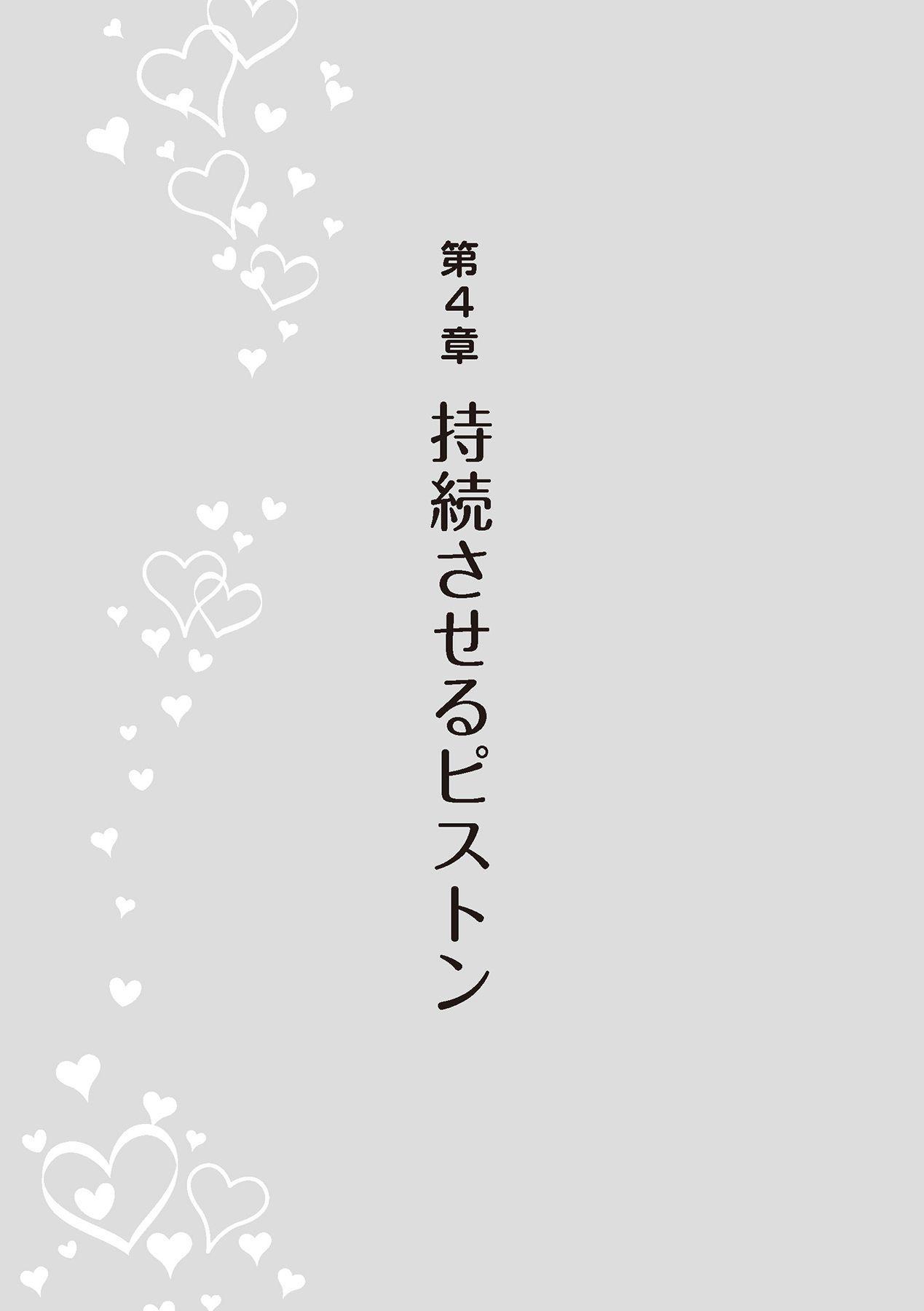 膣挿入&ピストン運動完全マニュアル イラスト版……ピスとんッ! 104