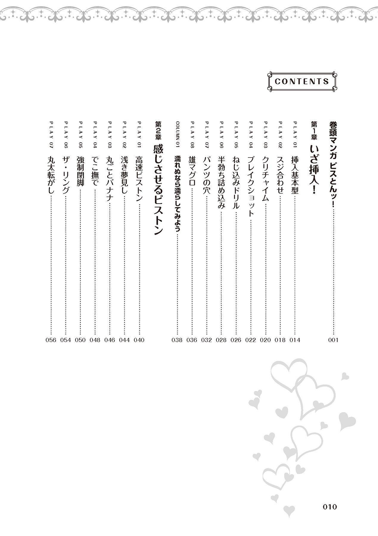 膣挿入&ピストン運動完全マニュアル イラスト版……ピスとんッ! 11
