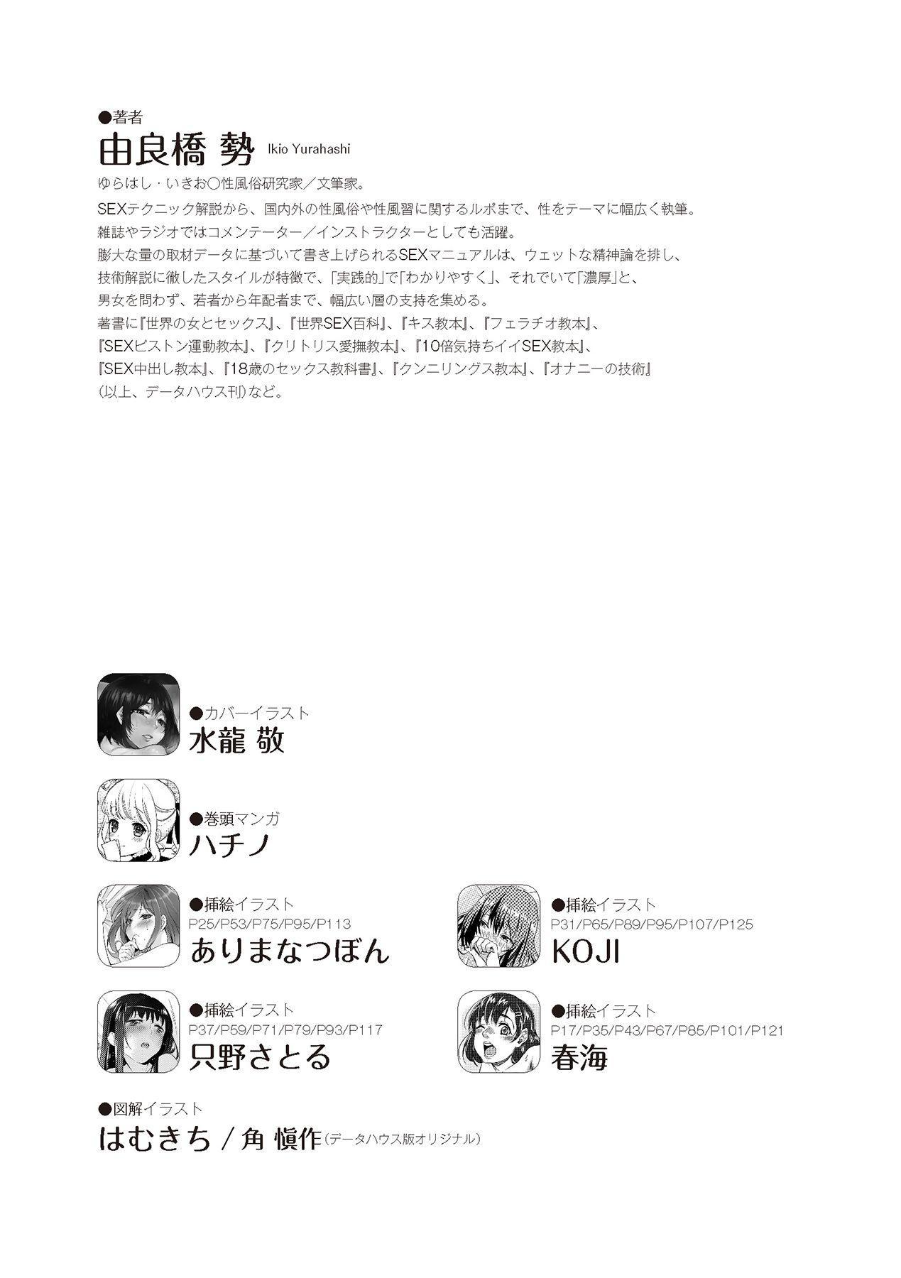 膣挿入&ピストン運動完全マニュアル イラスト版……ピスとんッ! 128