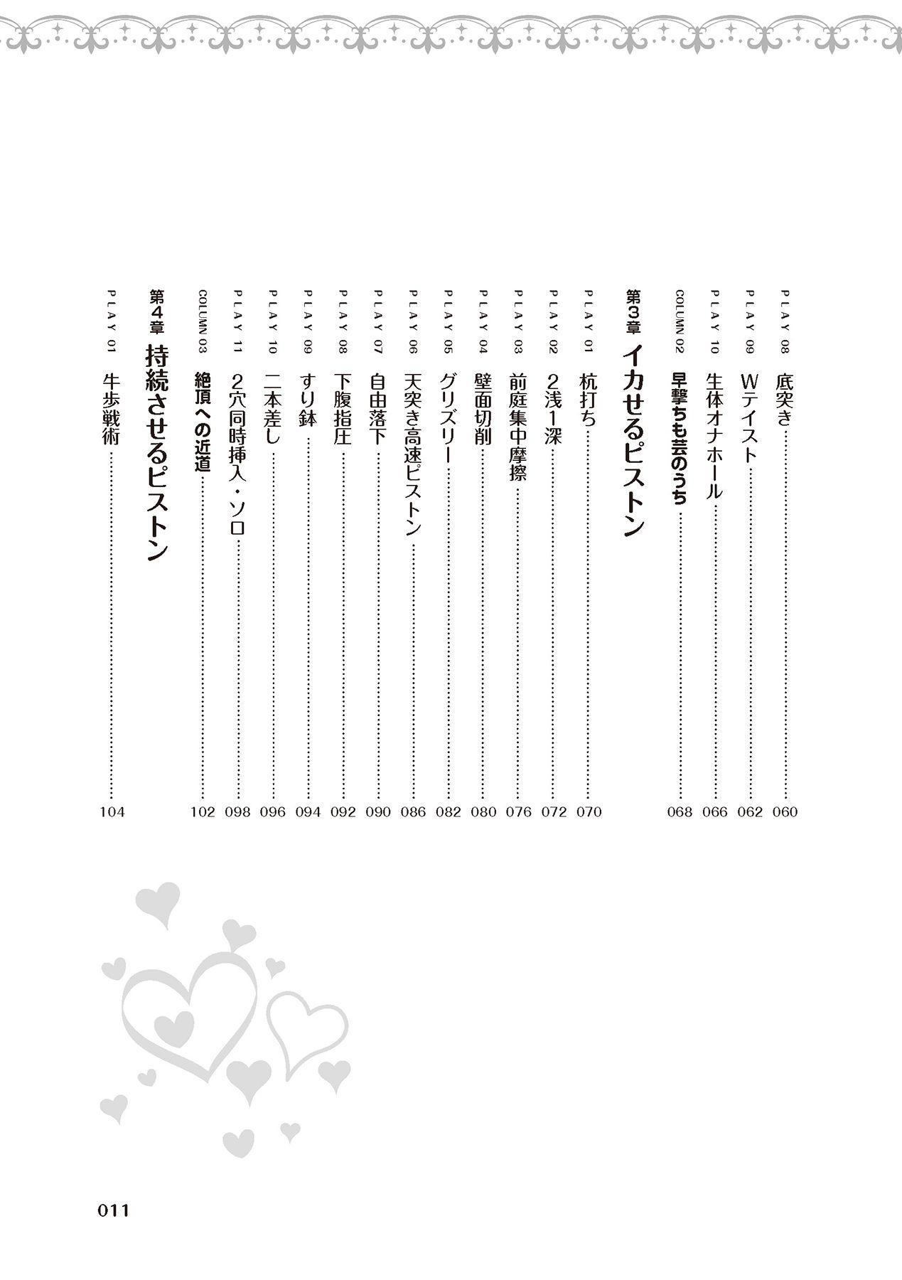 膣挿入&ピストン運動完全マニュアル イラスト版……ピスとんッ! 12