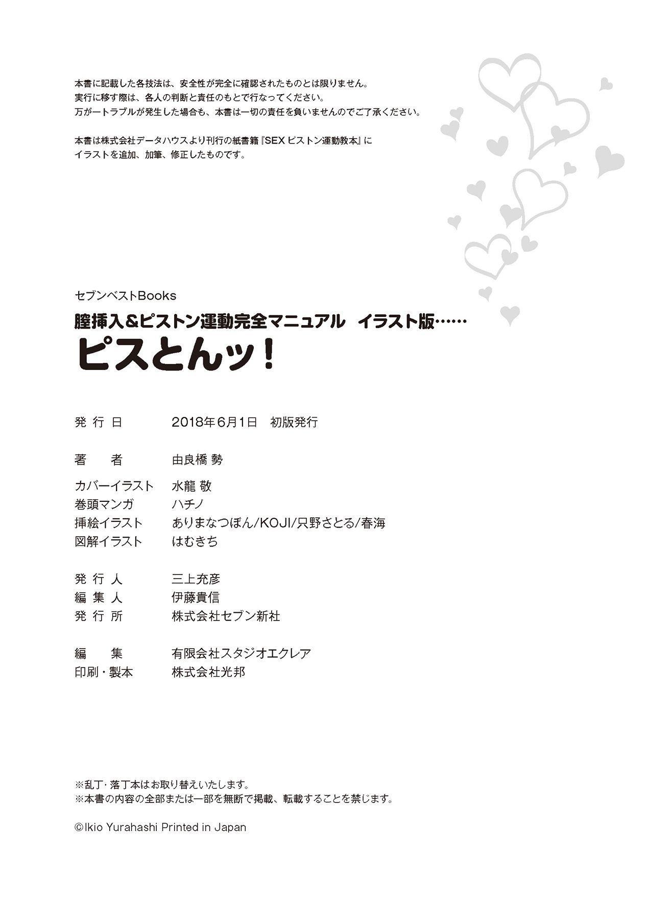 膣挿入&ピストン運動完全マニュアル イラスト版……ピスとんッ! 129