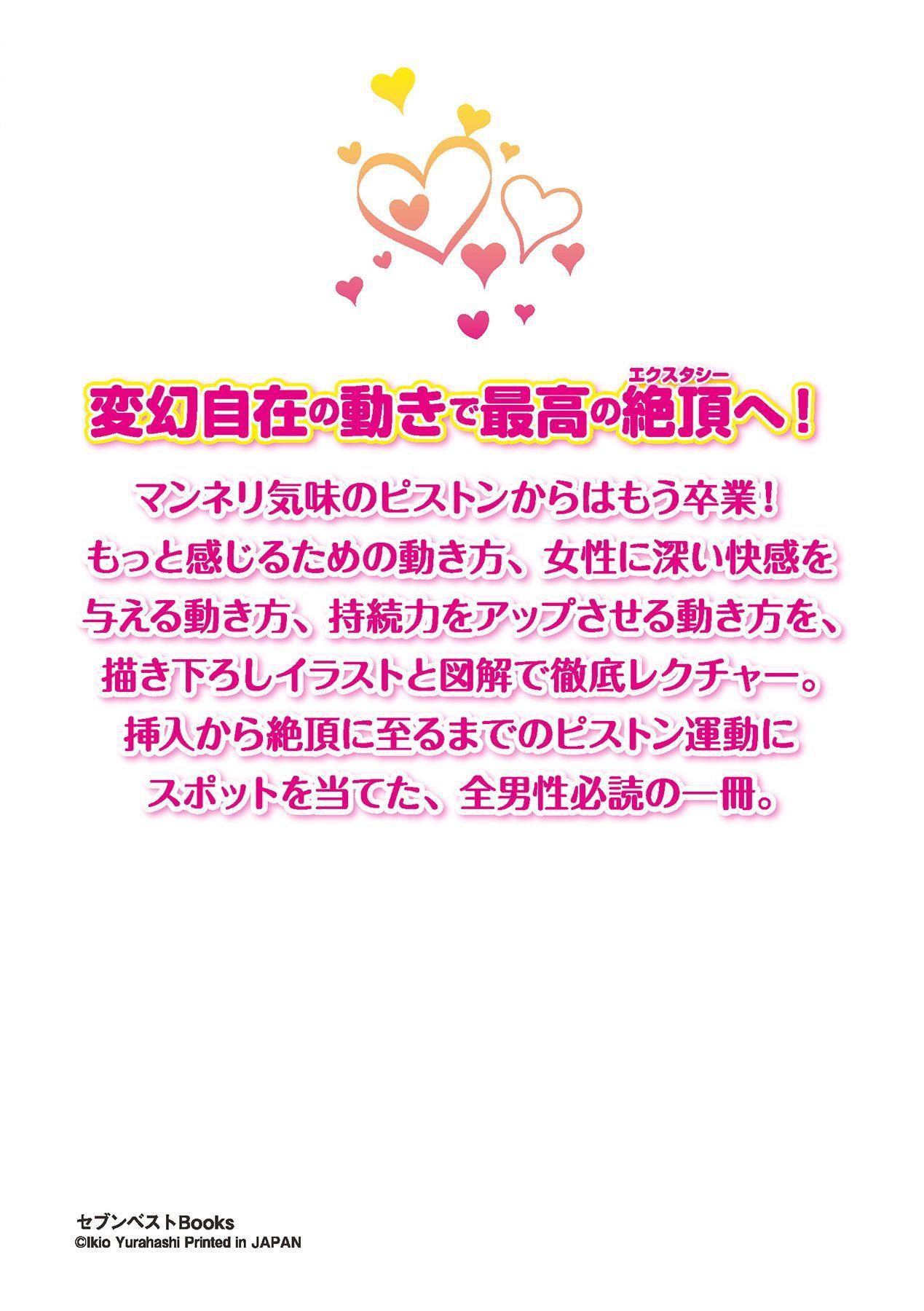 膣挿入&ピストン運動完全マニュアル イラスト版……ピスとんッ! 131