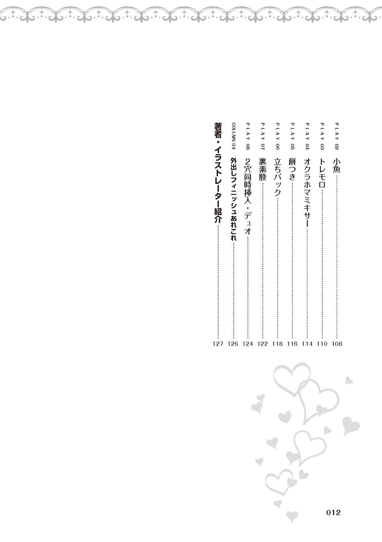 膣挿入&ピストン運動完全マニュアル イラスト版……ピスとんッ! 13