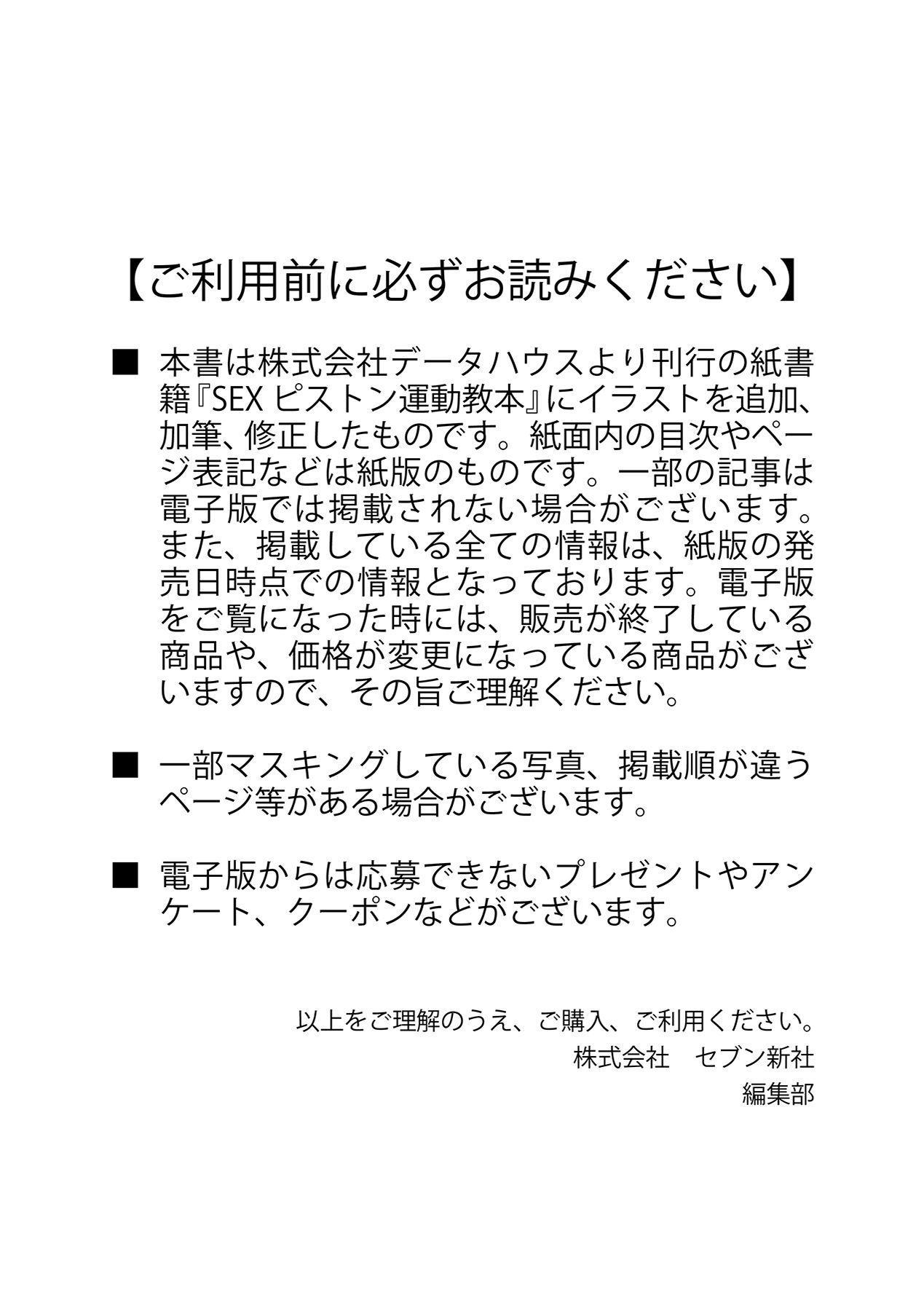 膣挿入&ピストン運動完全マニュアル イラスト版……ピスとんッ! 1