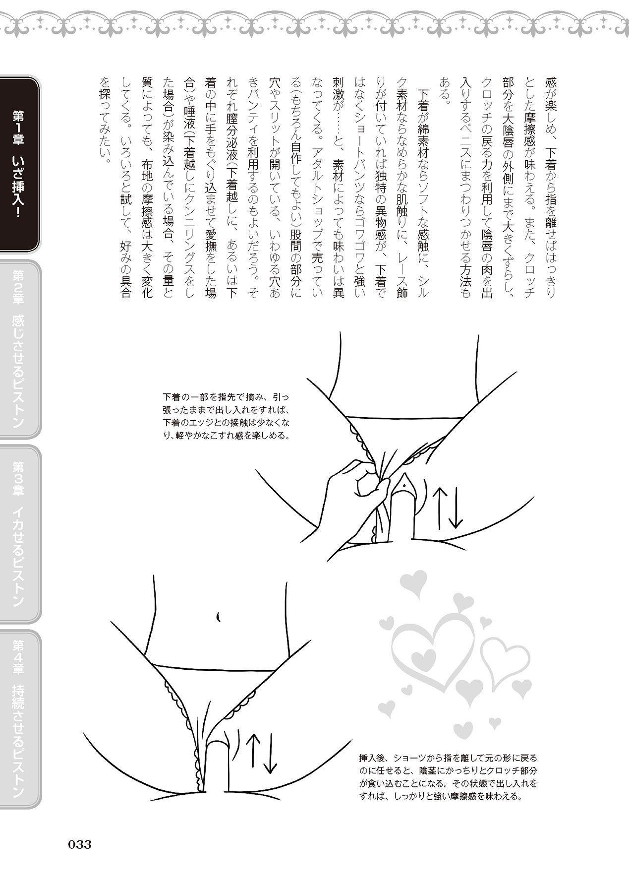膣挿入&ピストン運動完全マニュアル イラスト版……ピスとんッ! 34